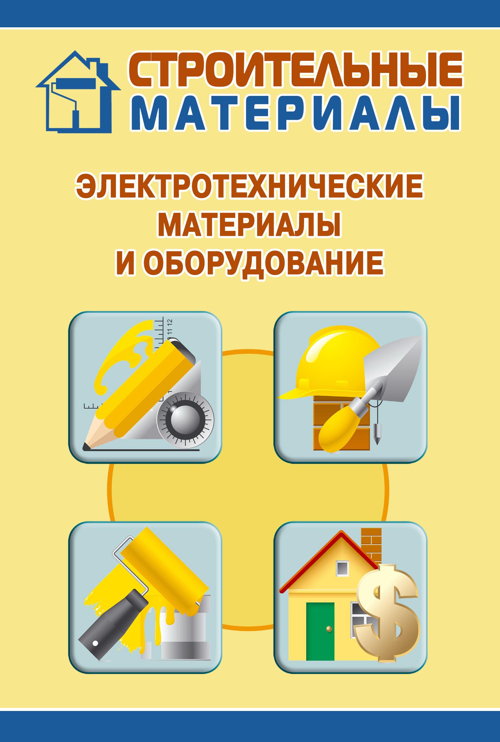 Илья Мельников Электротехнические материалы и оборудование