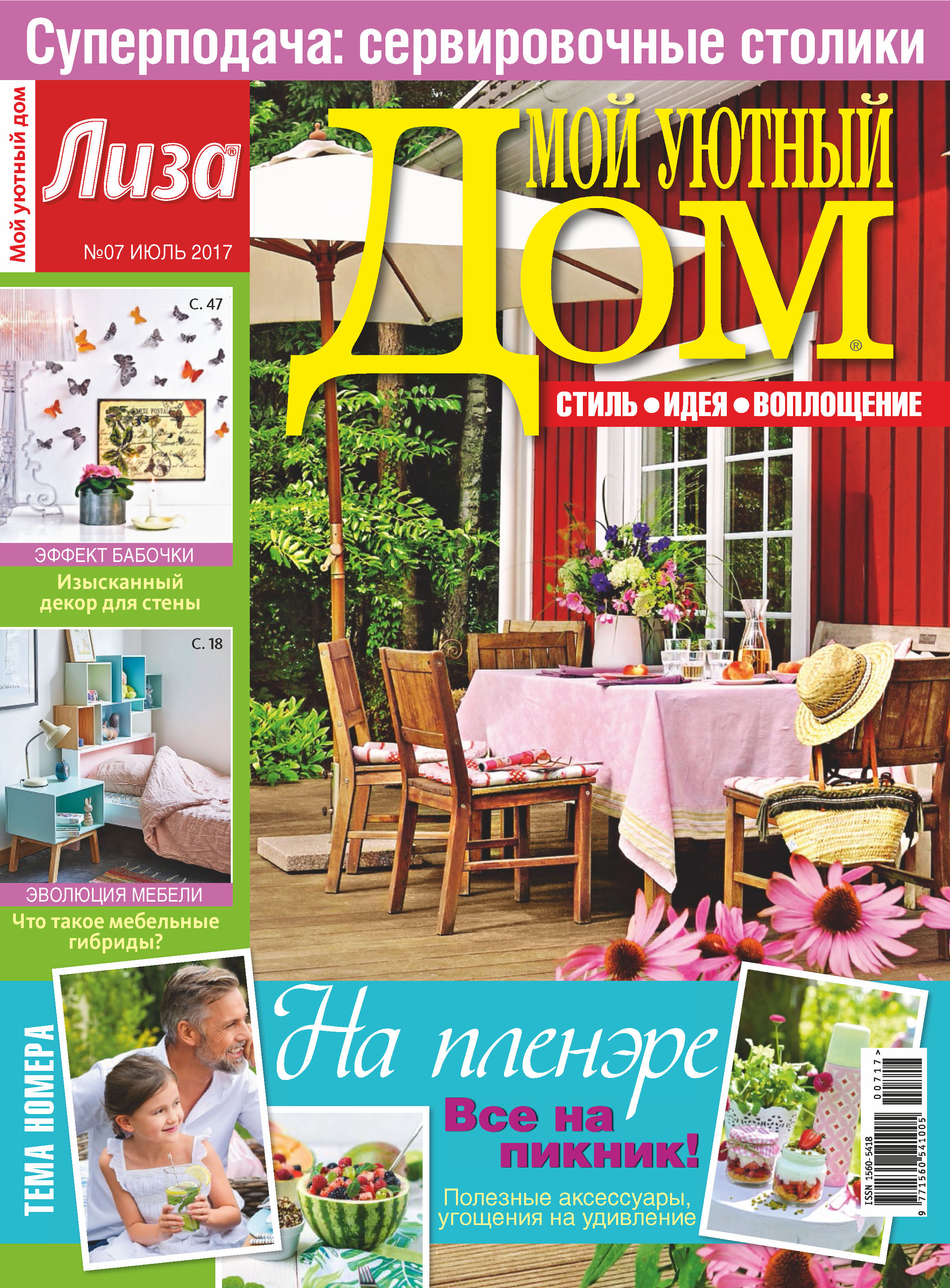 Отсутствует Журнал «Лиза. Мой уютный дом» №07/2017