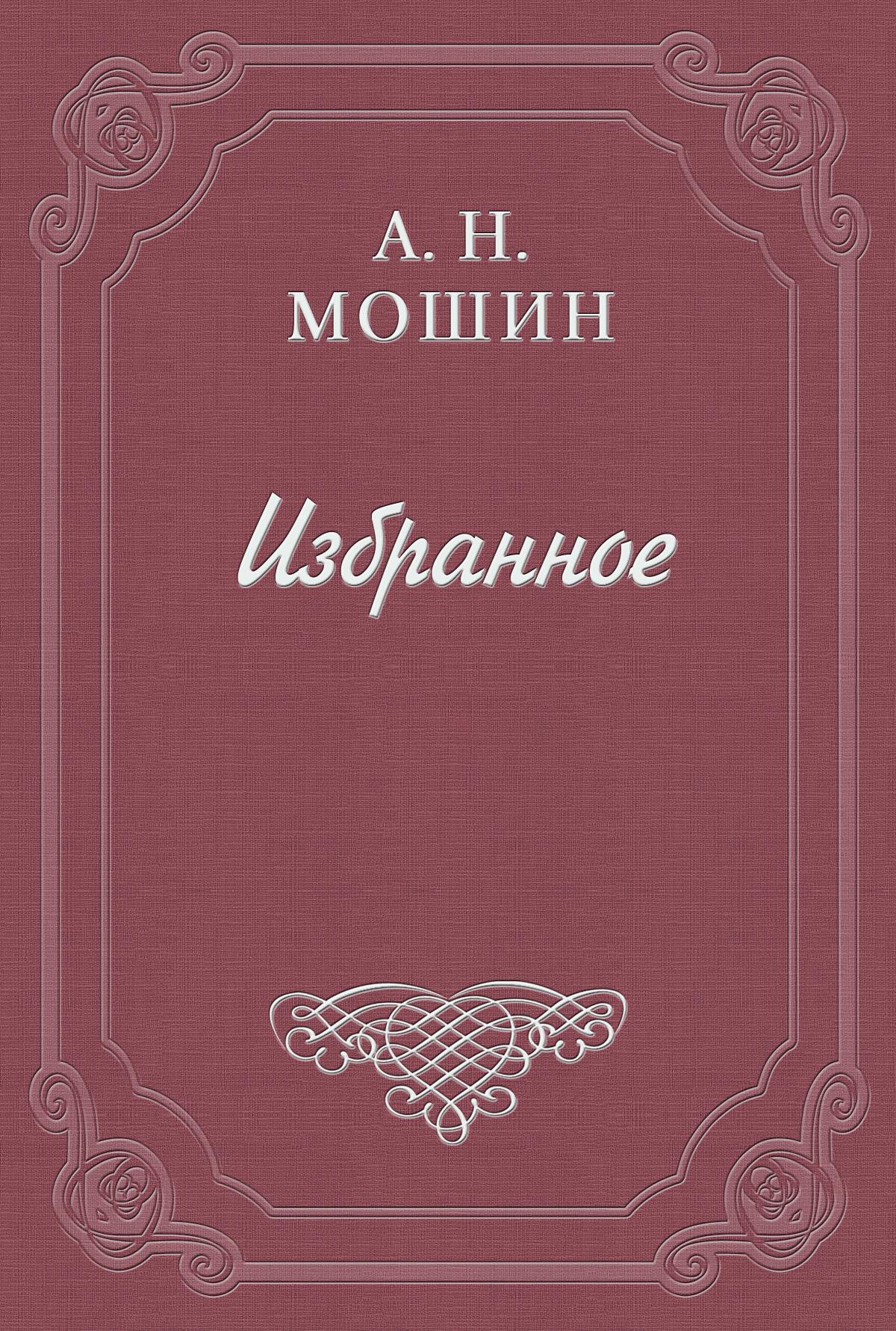 Алексей Мошин Воспоминания кн. Голицына