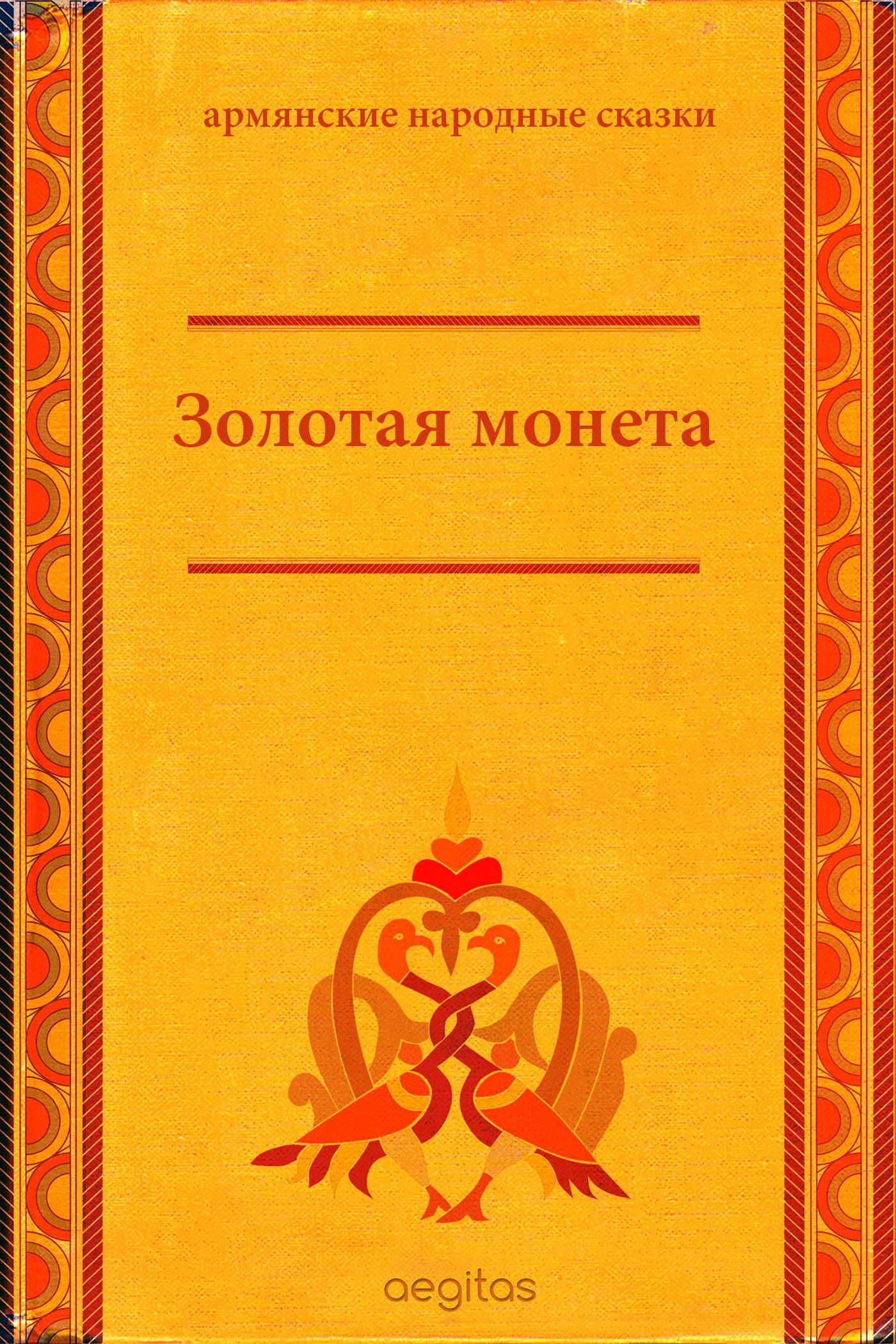 Народное творчество Золотая монета народное творчество золотая книга сказок голландские сказки