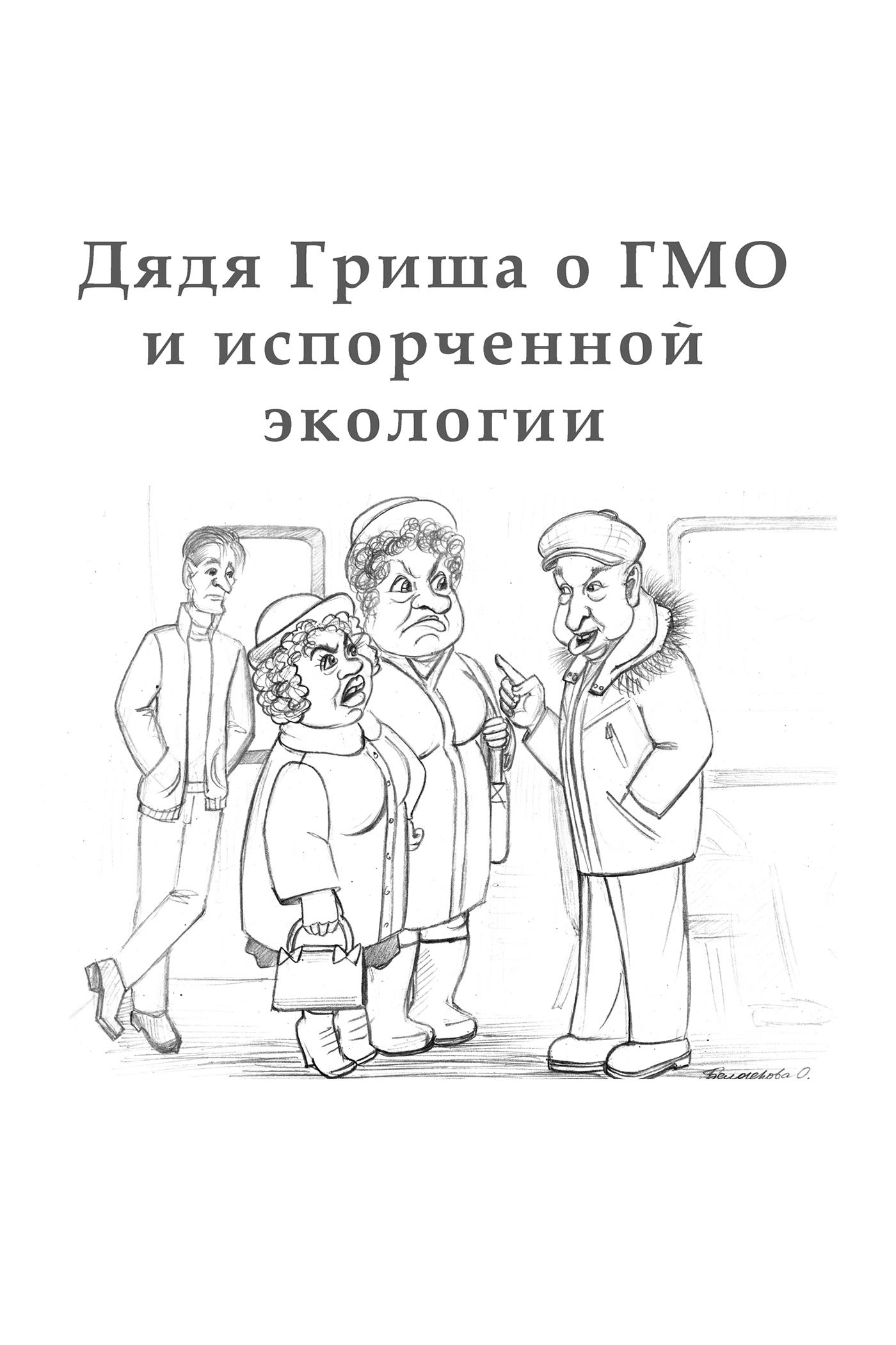 Алексан Аракелян Дядя Гриша о ГМО и испoрченной экологии цены