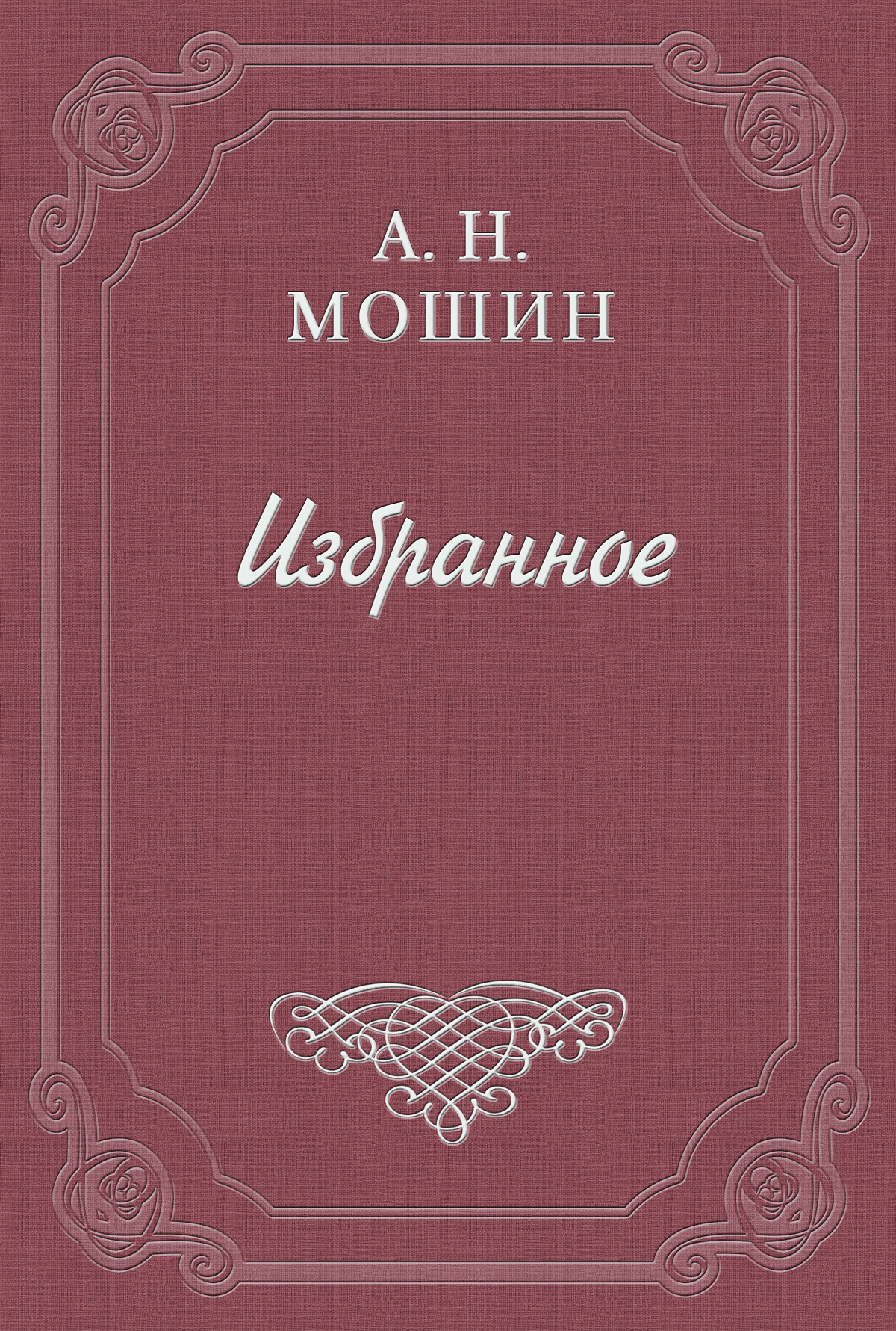 Алексей Мошин Кочевиновы