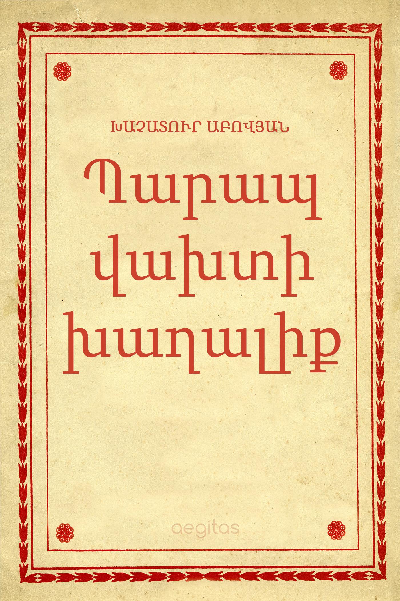 Խաչատուր Աբովյան Պարապ վախտի խաղալիք խաչատուր աբովյան վերք հայաստանի