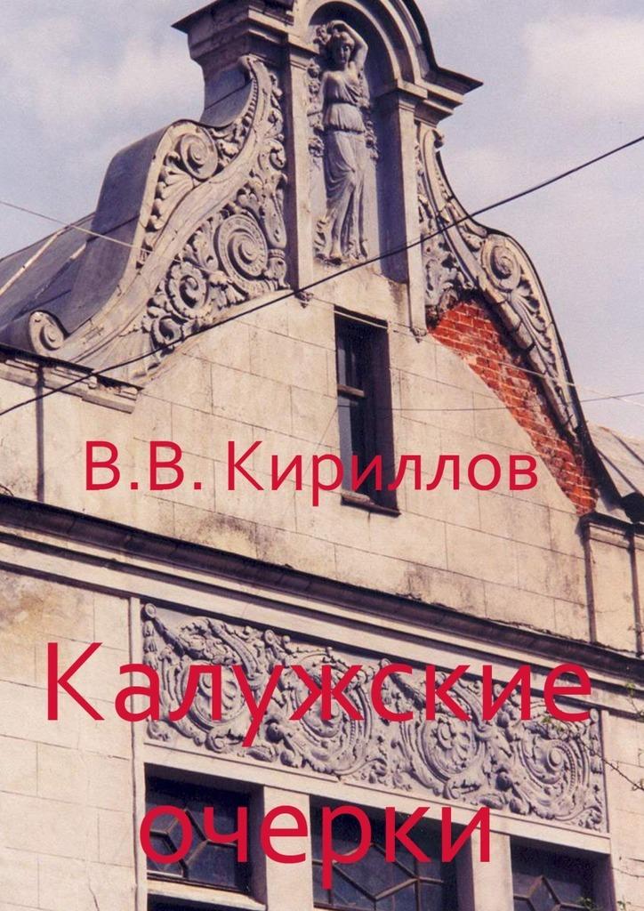 Василий Владимирович Кириллов Калужские очерки