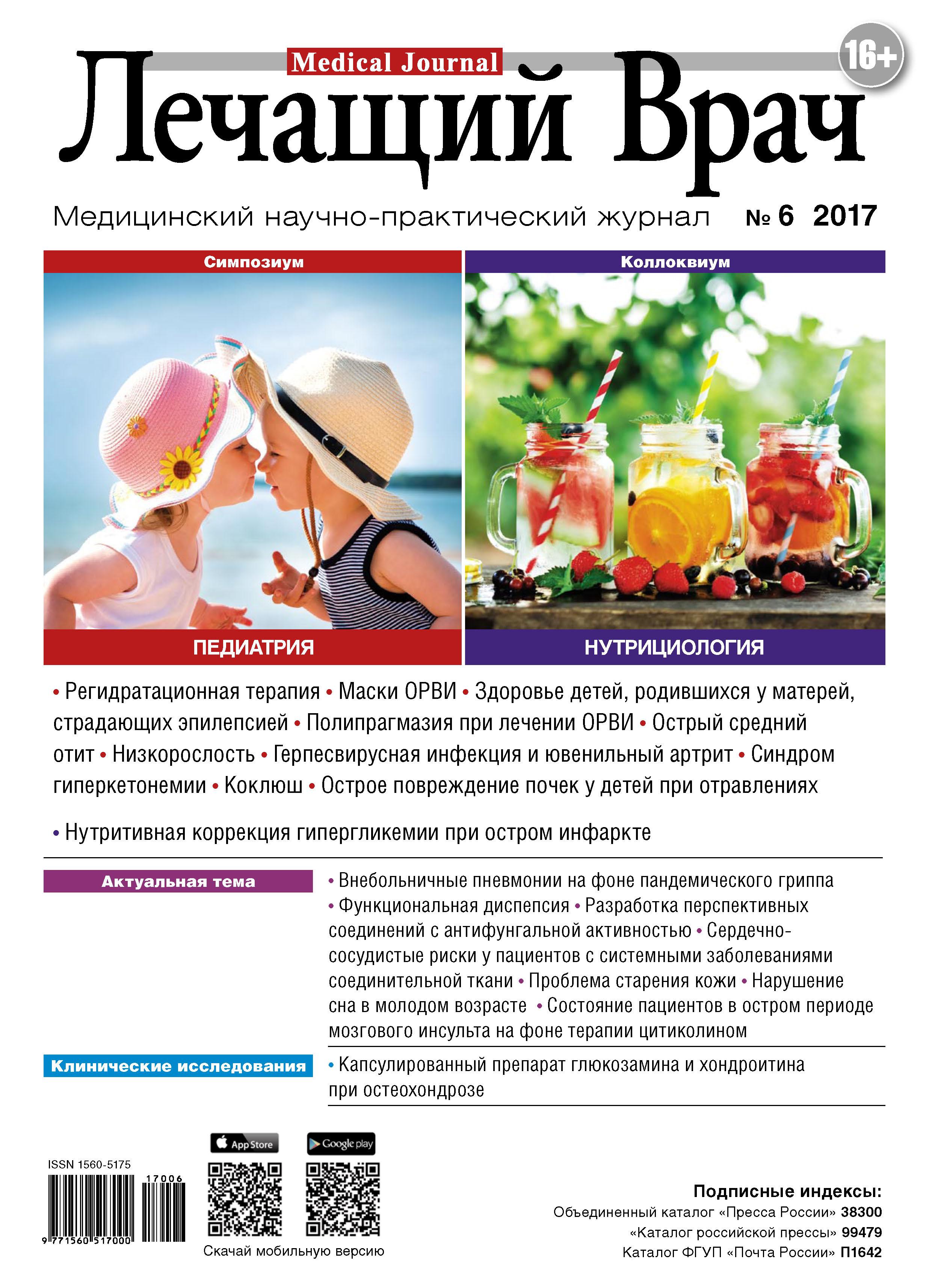 Открытые системы Журнал «Лечащий Врач» №06/2017