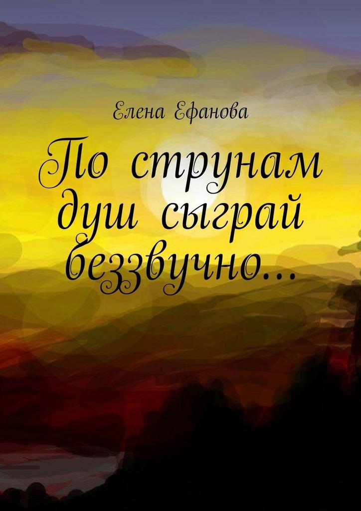 все цены на Елена Ефанова Пострунам душ сыграй беззвучно… онлайн