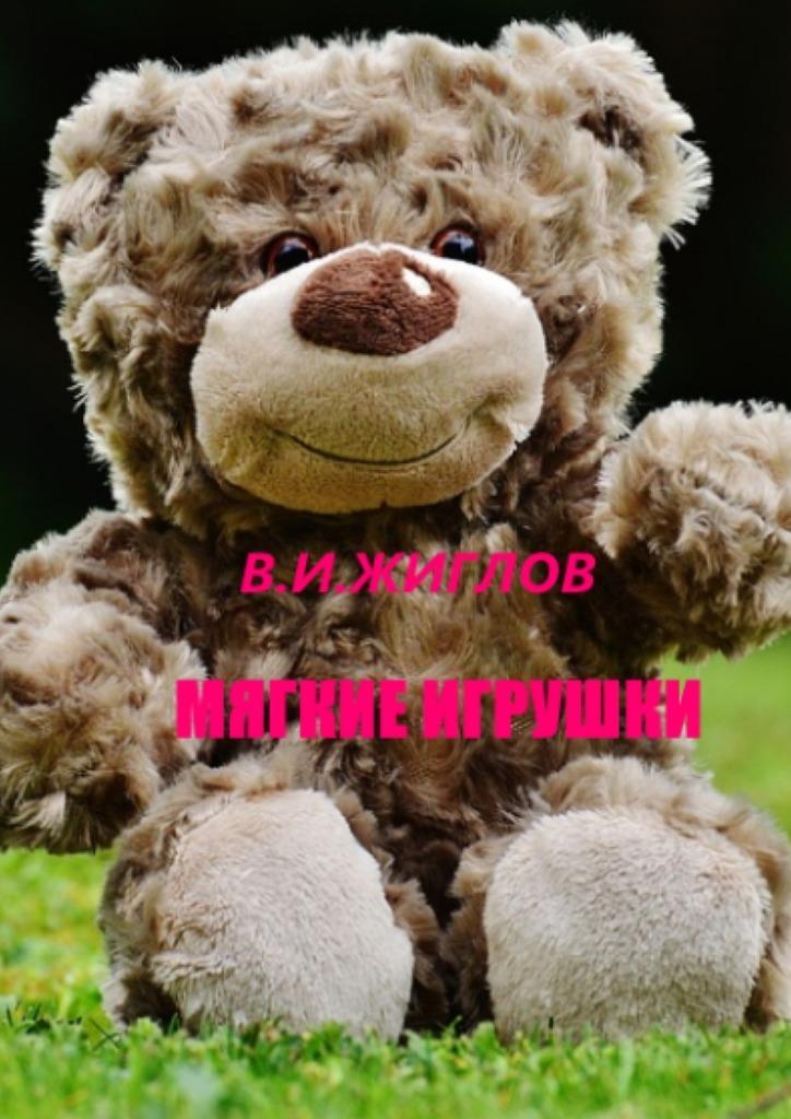 В. И. Жиглов Мягкие игрушки мягкие игрушки trudi лайка маркус 34 см