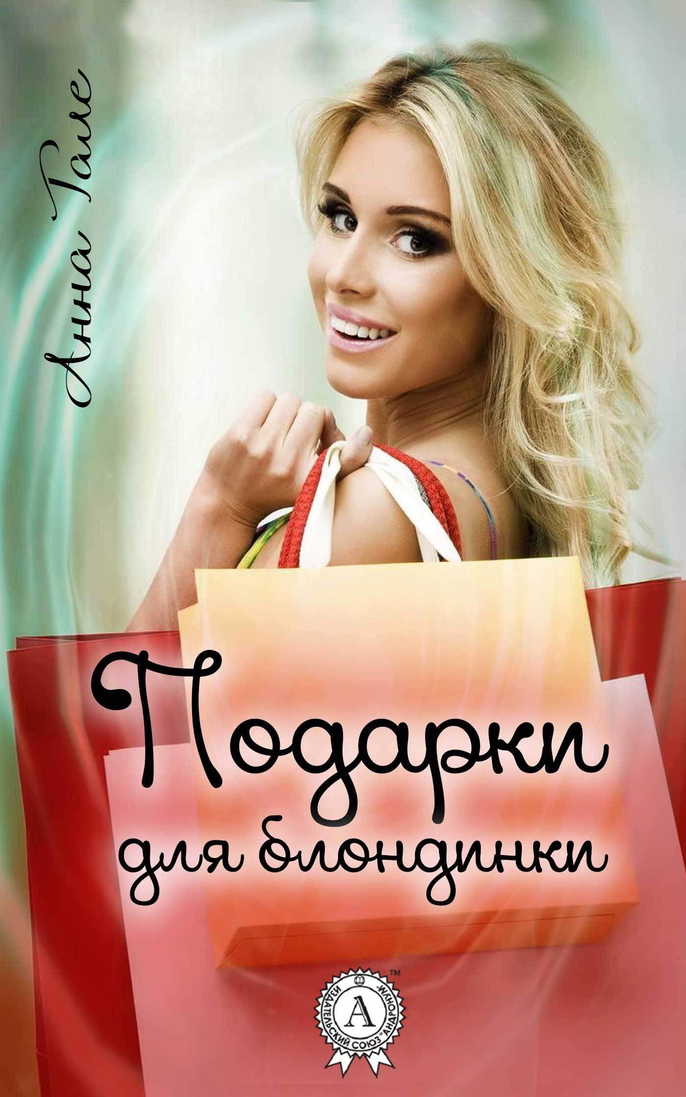 Анна Гале Подарки для блондинки