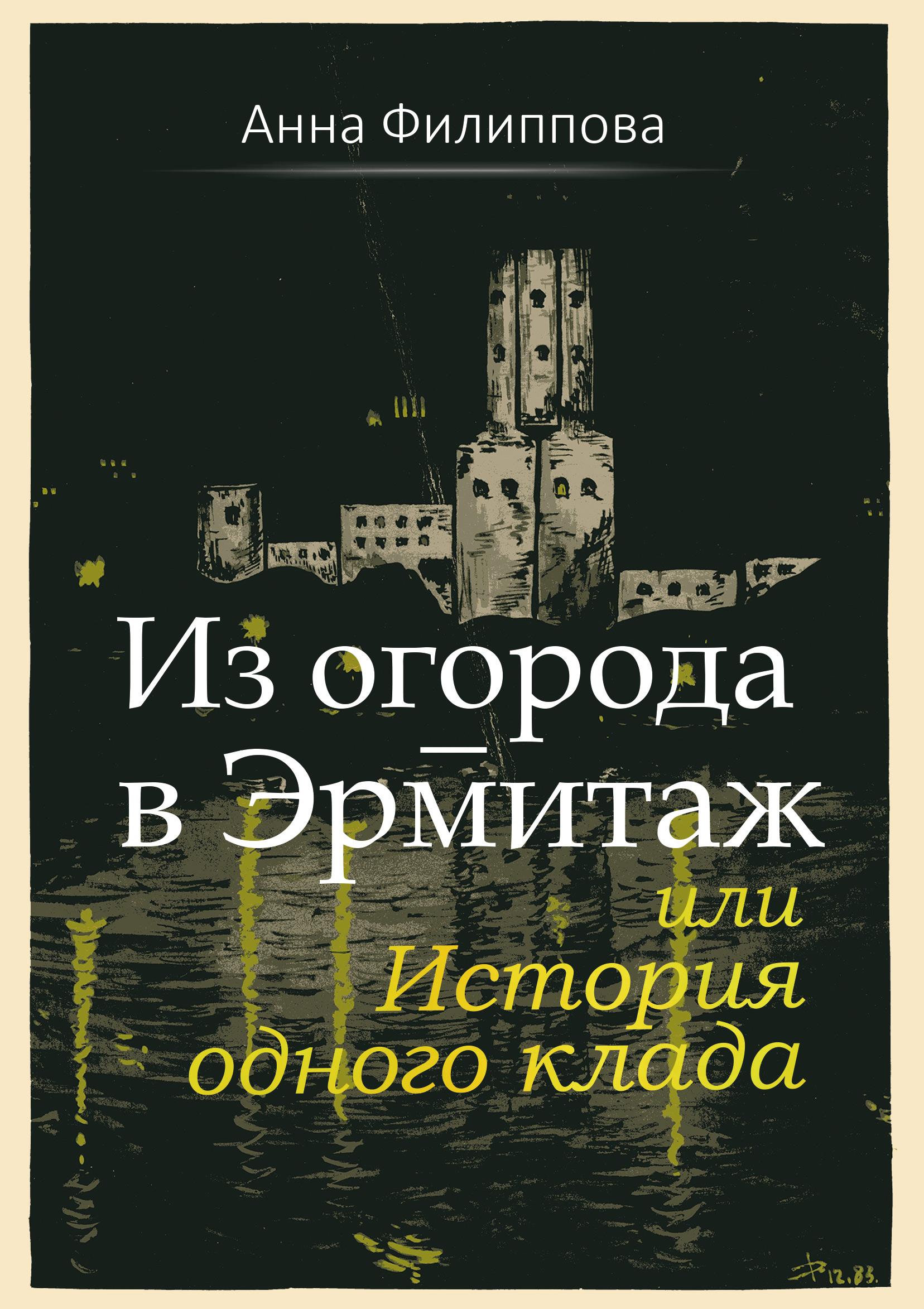Анна Филиппова Из огорода– вЭрмитаж, или История одного клада (сборник)