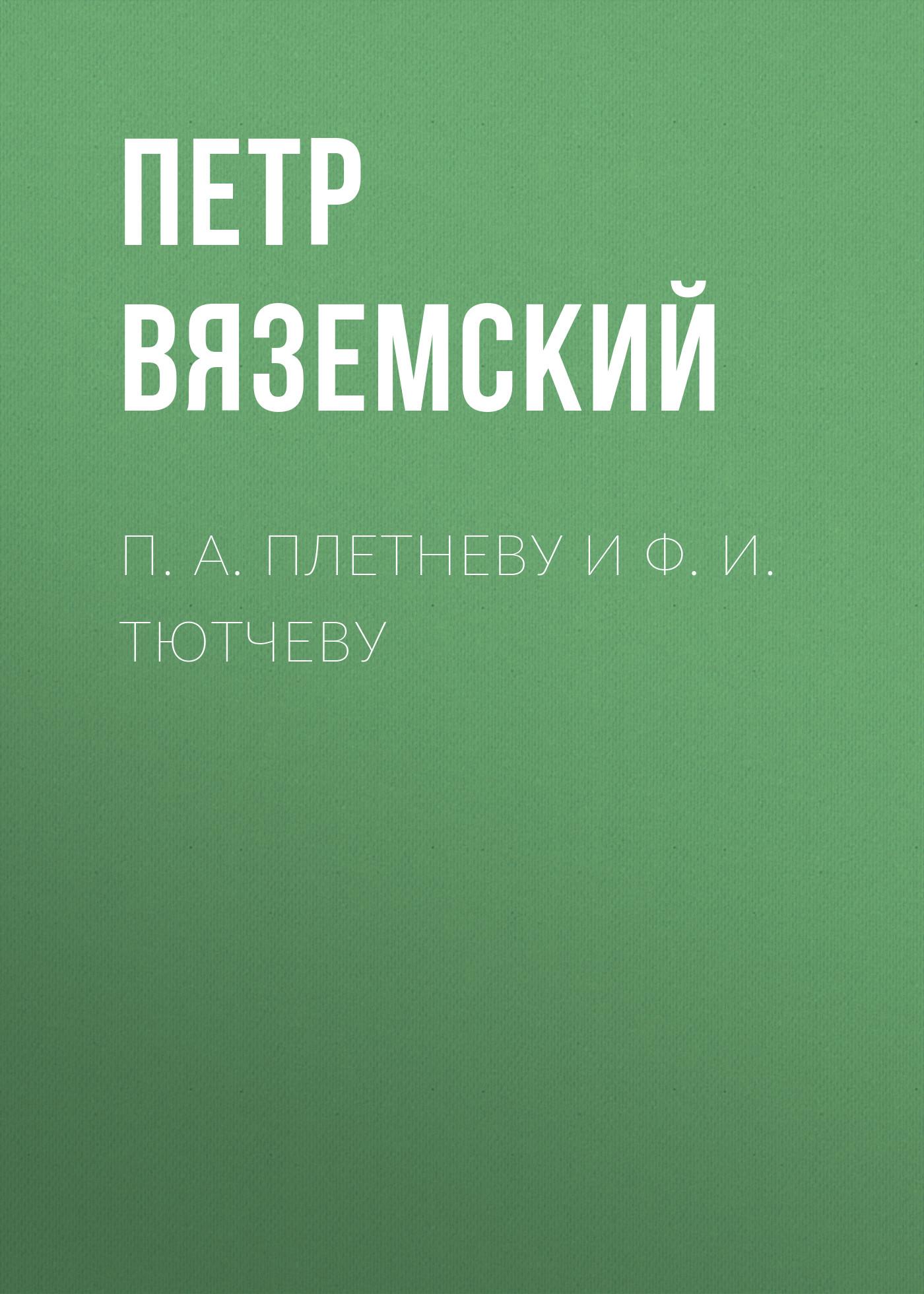 Фото - Петр Вяземский П.А.Плетневу и Ф.И.Тютчеву т п кочнева я ехал к вам…