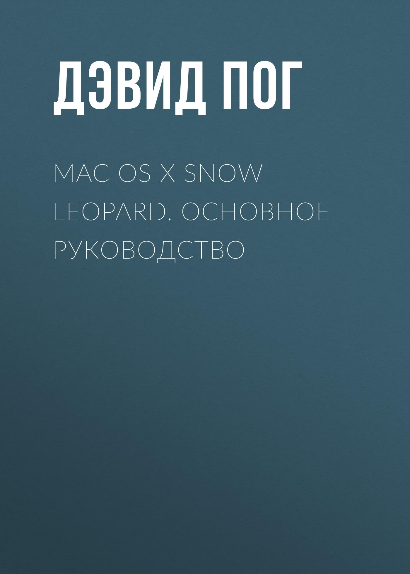 Фото - Дэвид Пог Mac OS X Snow Leopard. Основное руководство snow leopard