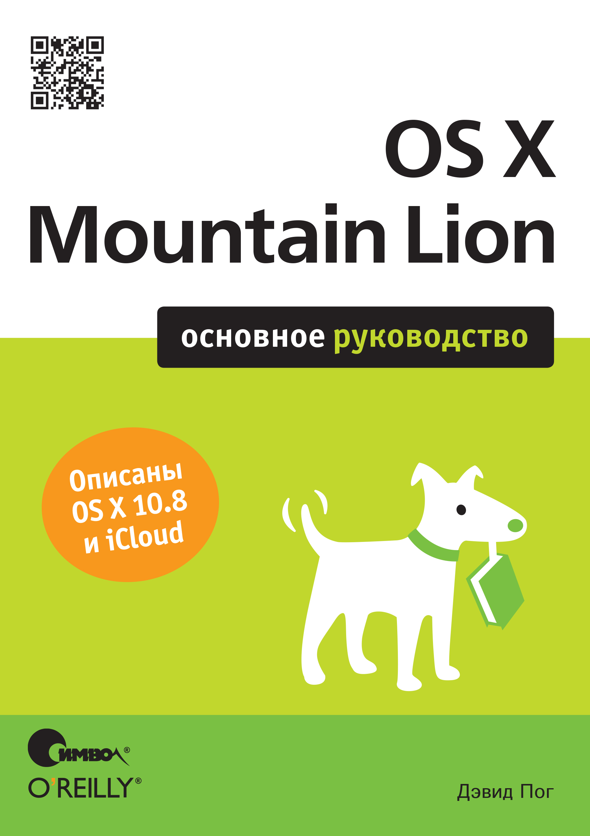 Дэвид Пог OS X Mountain Lion. Основное руководство игрушка remo hobby mountain lion xtreme rh1072