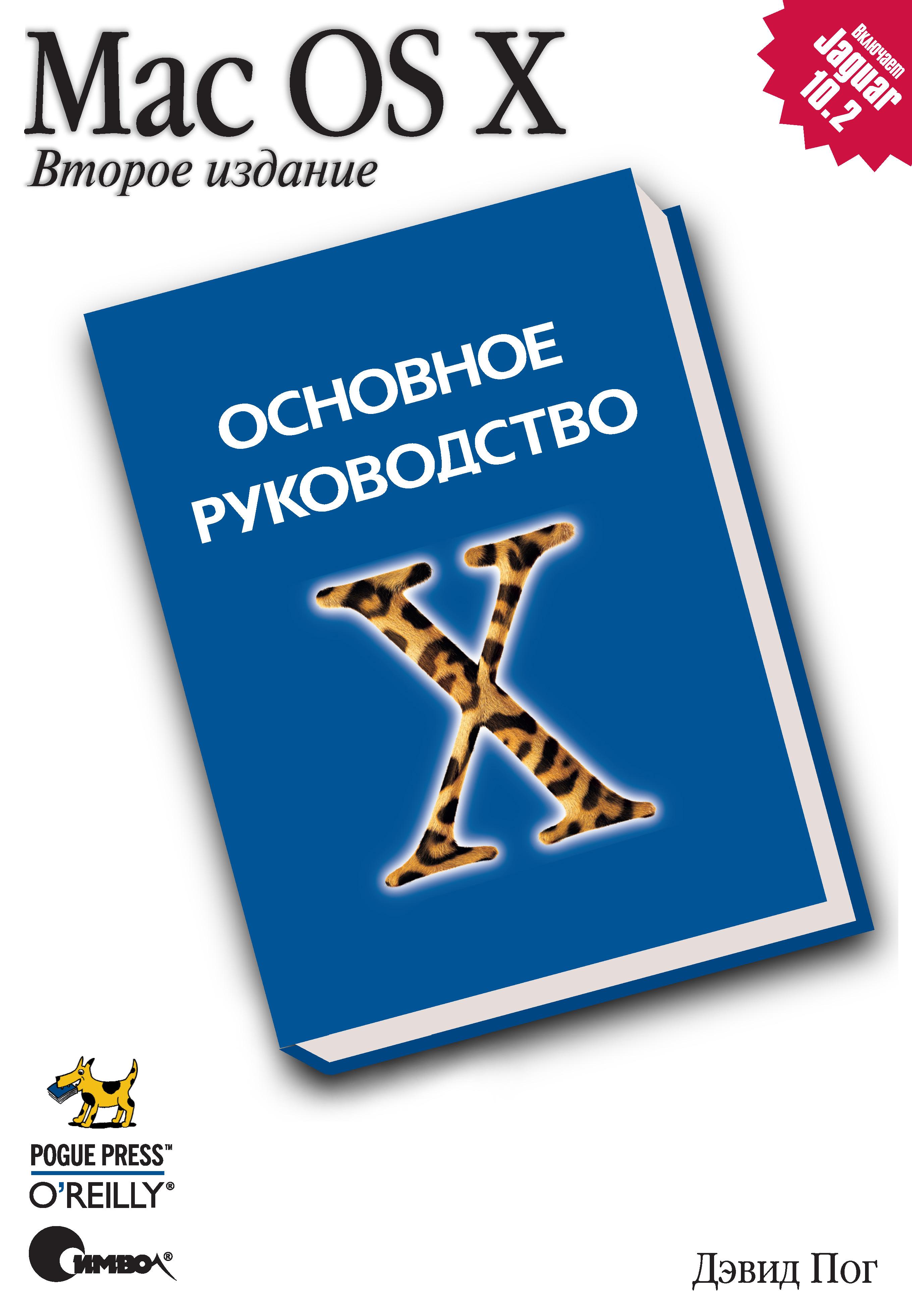Дэвид Пог Mac OS X. Основное руководство. 2-е издание дэвид пог mac os x leopard основное руководство