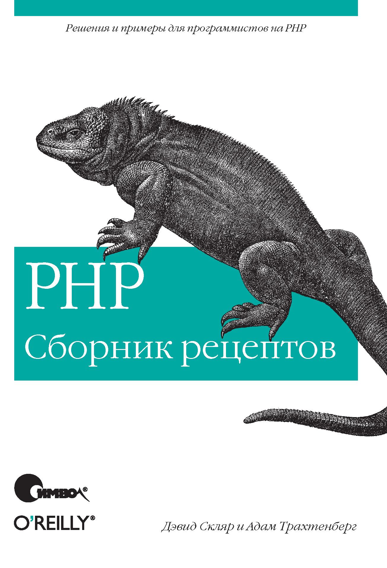 Дэвид Скляр PHP. Сборник рецептов алексей номейн яндекс метрика php иhtml шпаргалки сборник