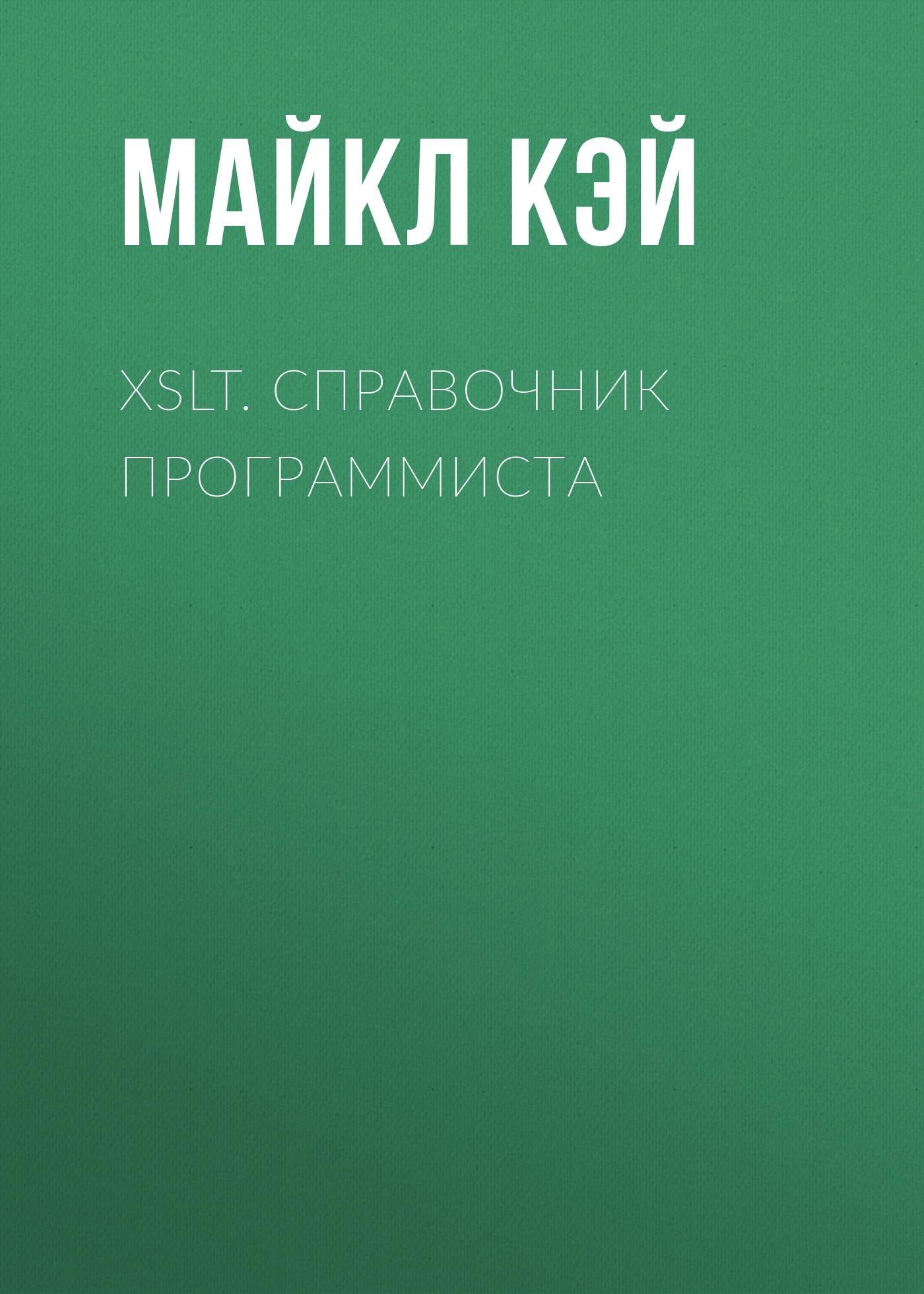 Майкл Кэй XSLT. Справочник программиста sitemap 121 xml