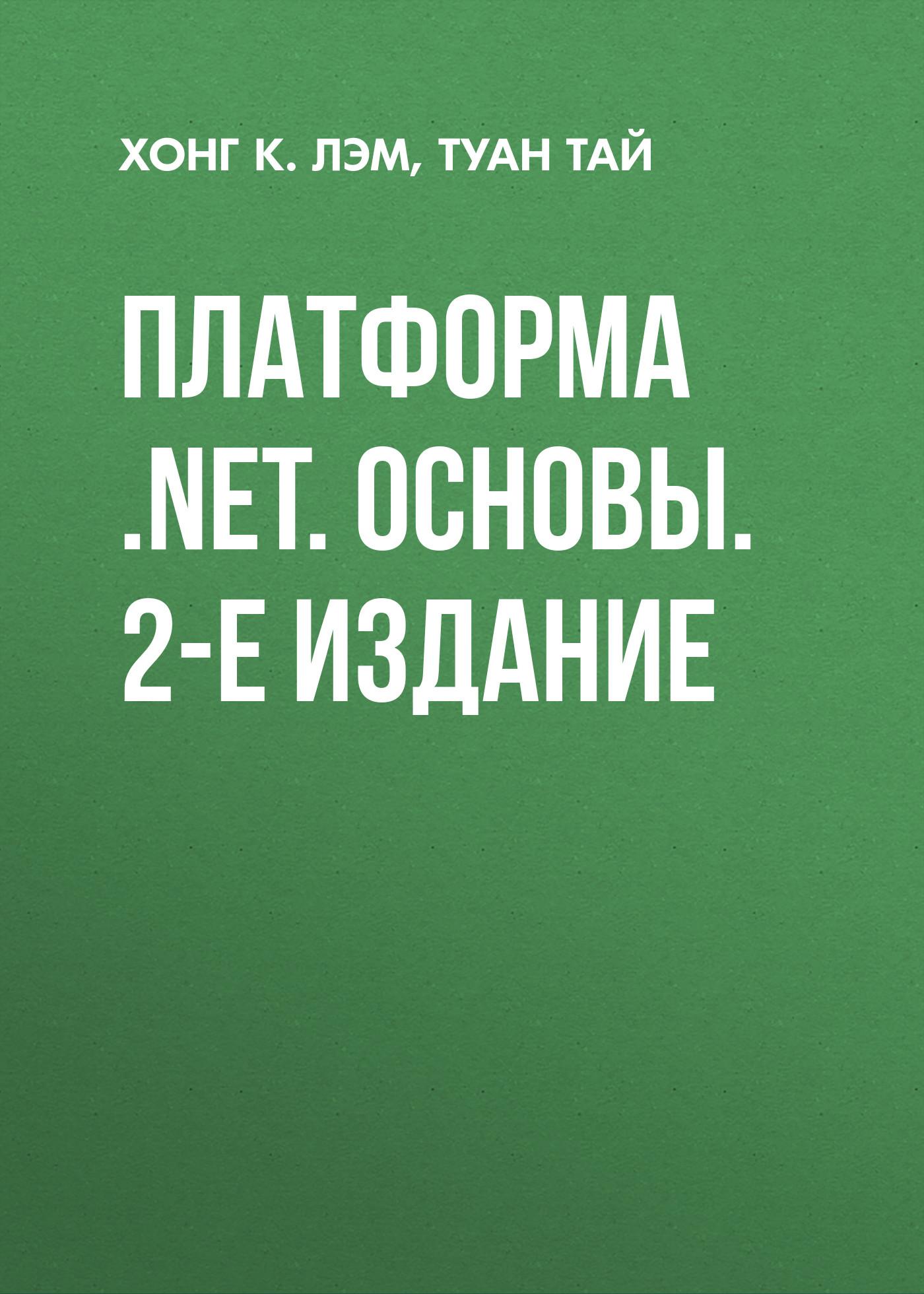 Туан Тай Платформа .NET. Основы. 2-е издание xml net