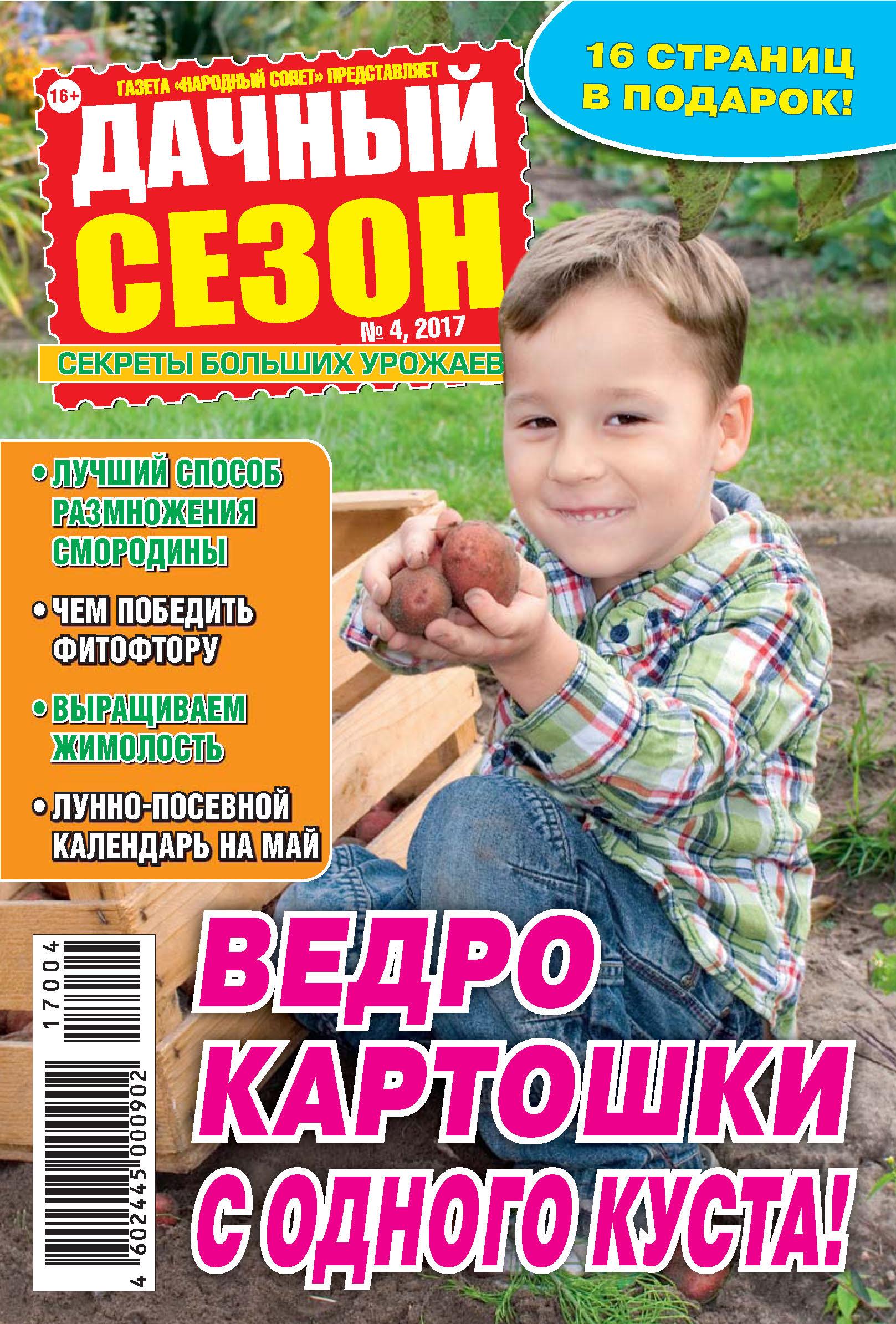 Дачный сезон №04/2017