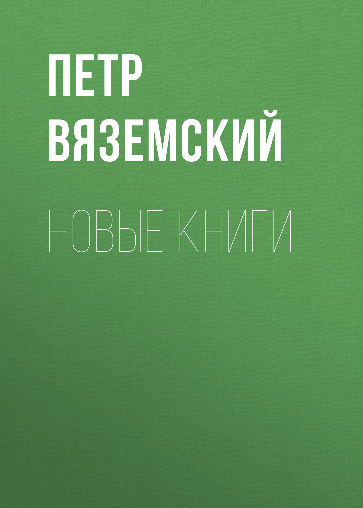 Петр Вяземский Новые книги