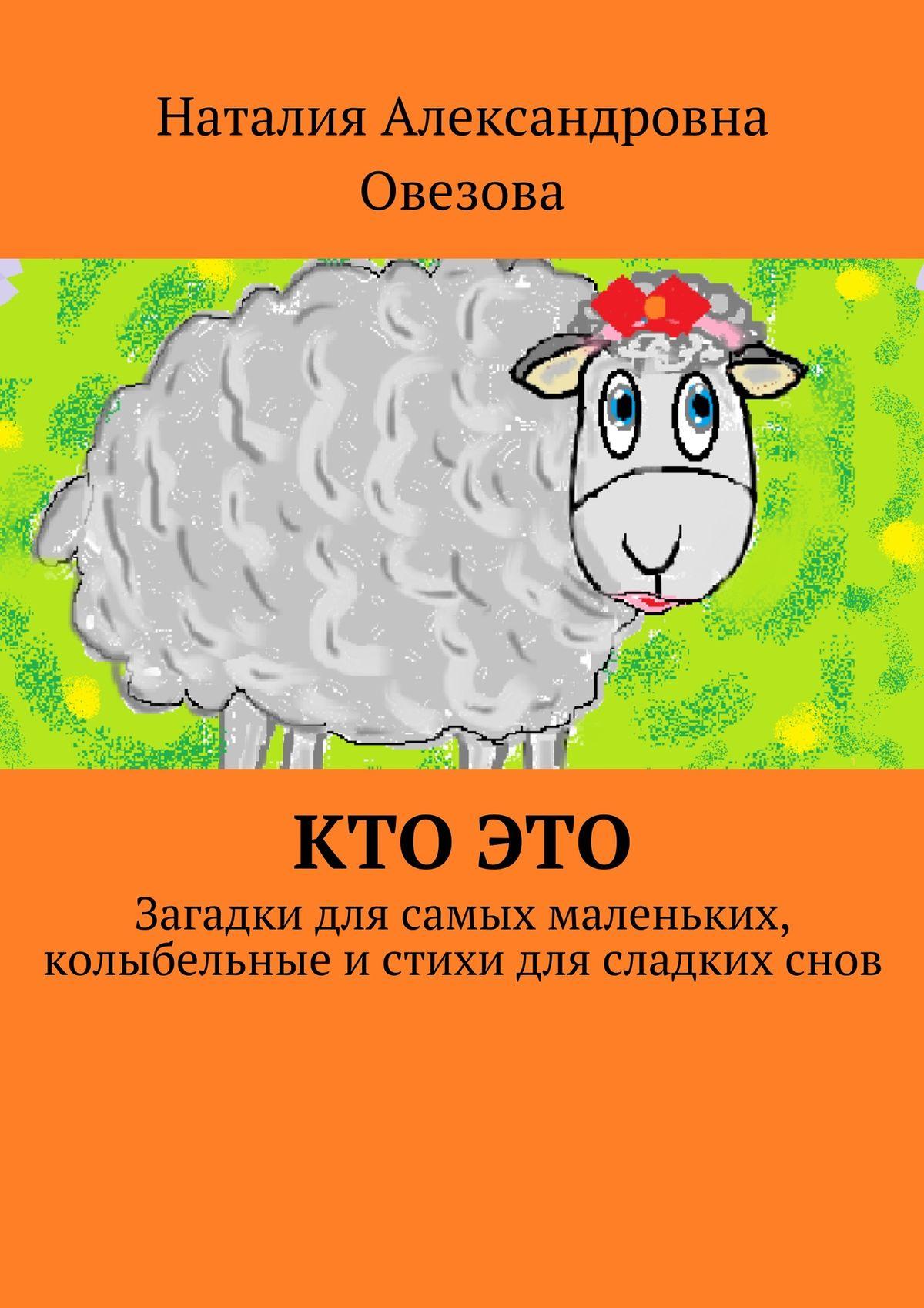 Наталия Александровна Овезова Кто это. Загадки для самых маленьких, колыбельные и стихи для сладких снов цена