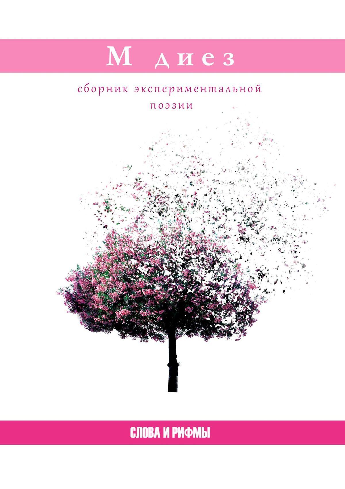 Мила Алексеевна Мальцева Слова образца 2013—2015года мила мальцева сиреневый ветер книга первая вдох