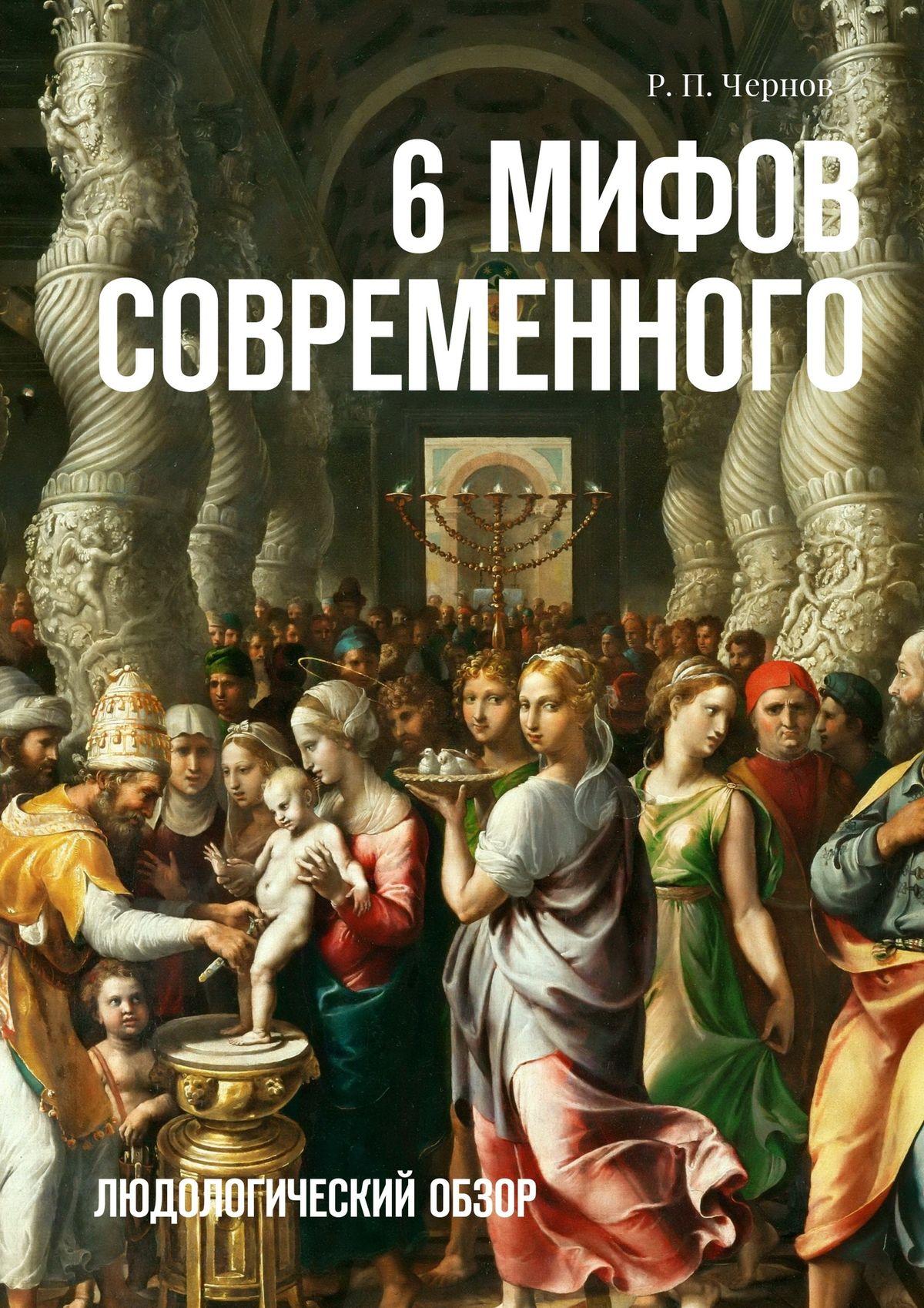 Р. П. Чернов 6мифов современного. Людологический обзор