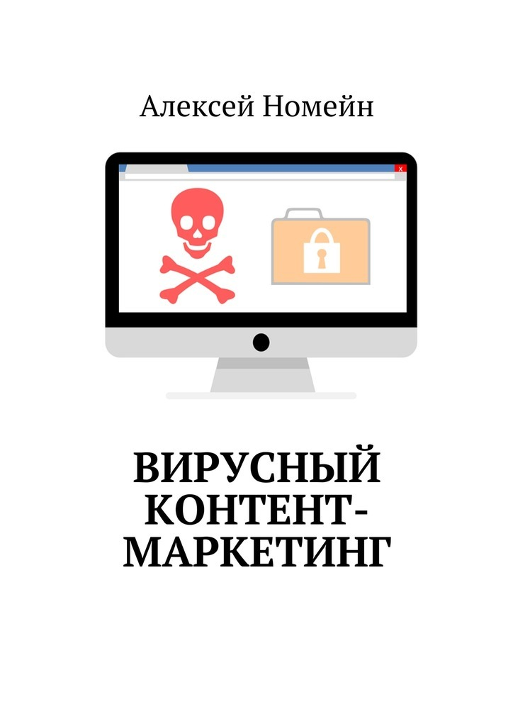 Алексей Номейн Вирусный контент-маркетинг алексей номейн станьте автором чтобы заработать миллион