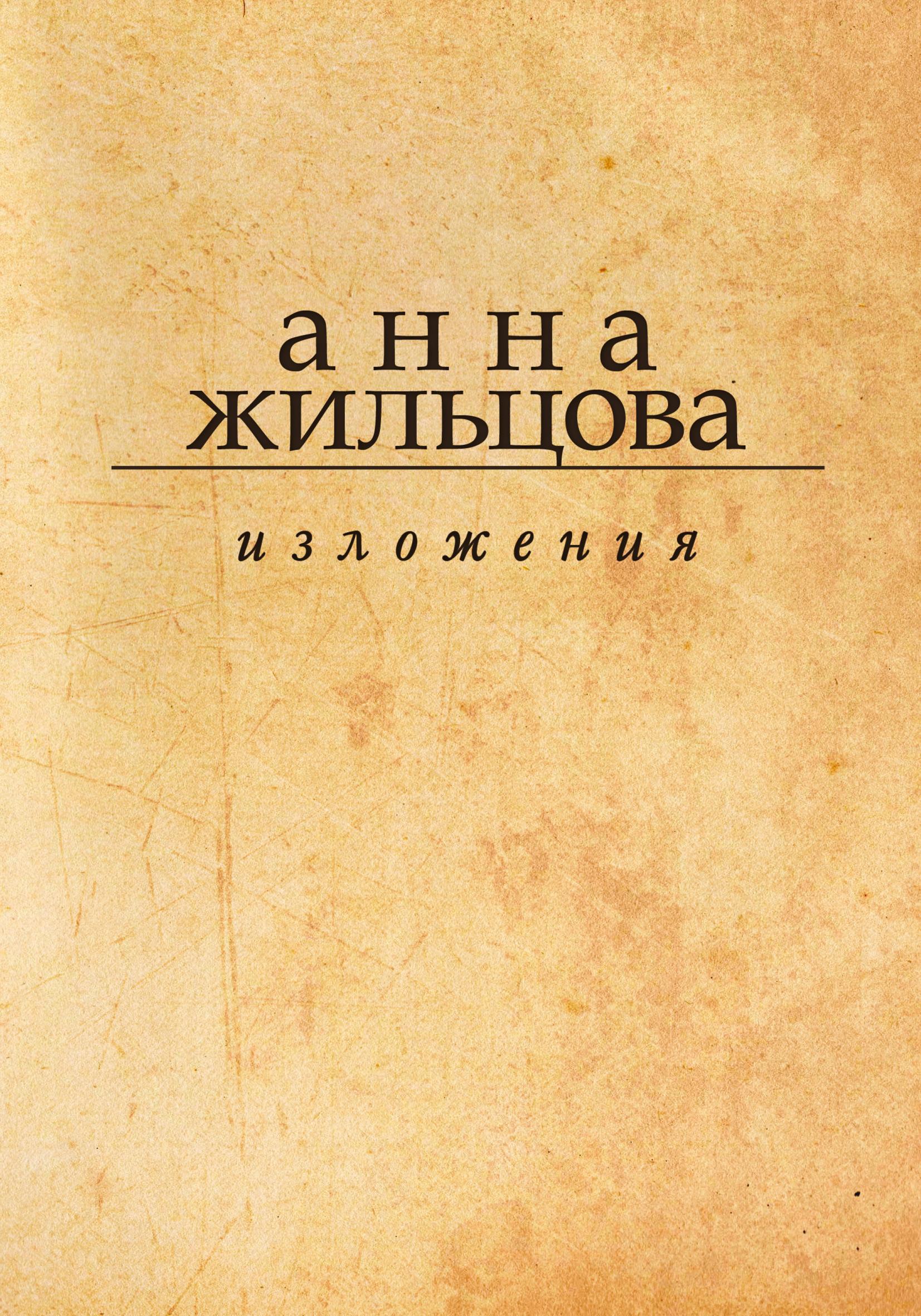 Анна Жильцова Изложения анна есенина белая три года работы сборник стихотворений