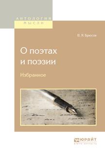 Валерий Брюсов О поэтах и поэзии. Избранное валерий брюсов о поэтах и поэзии избранное