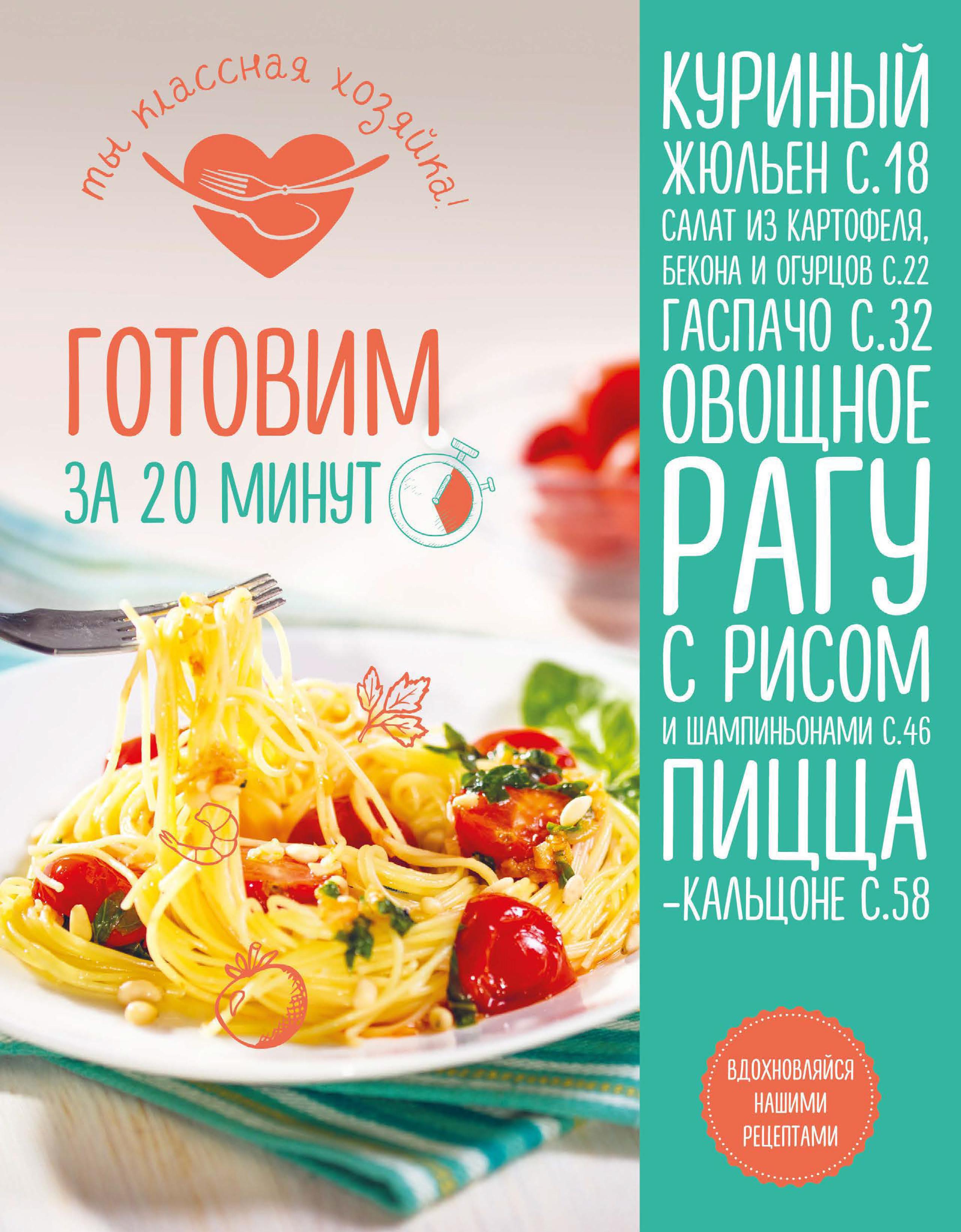 Татьяна Сотникова Готовим за 20 минут семейный ужин в половине второго