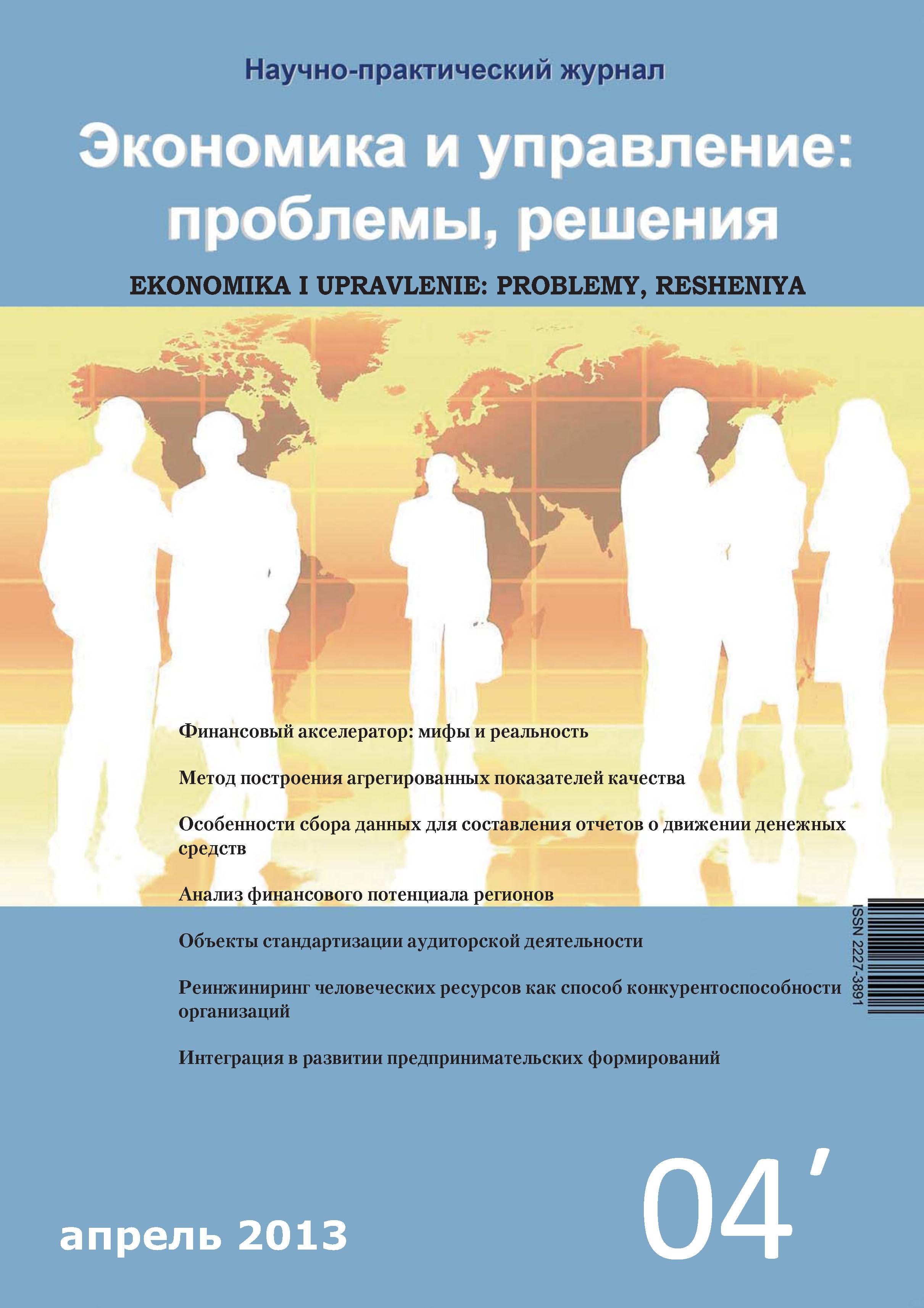 Экономика и управление: проблемы, решения №04/2013