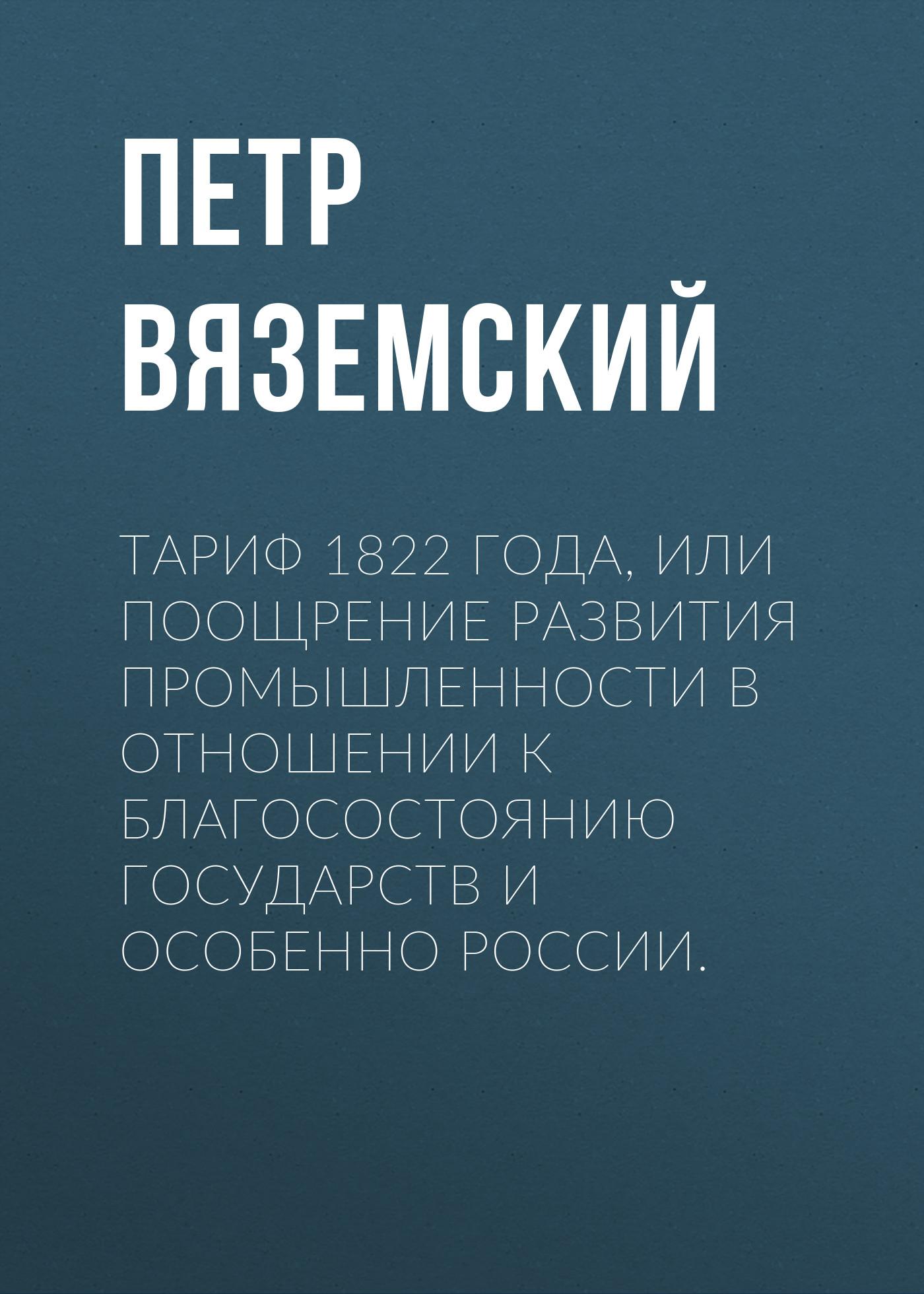 Тариф 1822 года, или Поощрение развития промышленности в отношении к благосостоянию государств и особенно России – Петр Вяземский