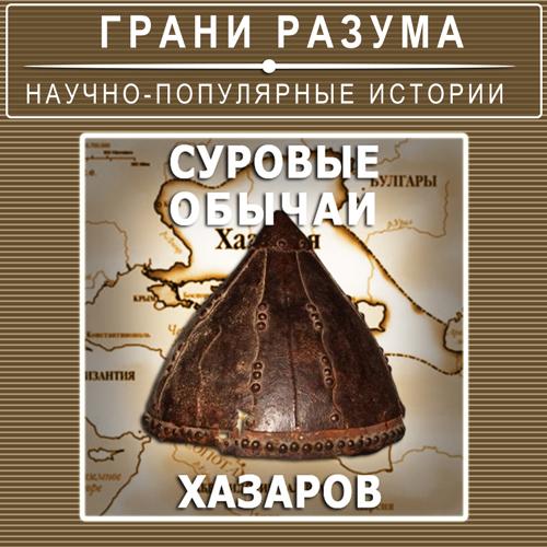 Анатолий Стрельцов Суровые обычаи хазаров цены онлайн