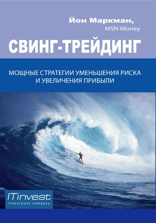 фото обложки издания Свинг-трейдинг. Мощные стратегии уменьшения риска и увеличения прибыли