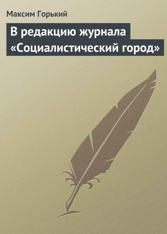 Максим Горький В редакцию журнала «Социалистический город»