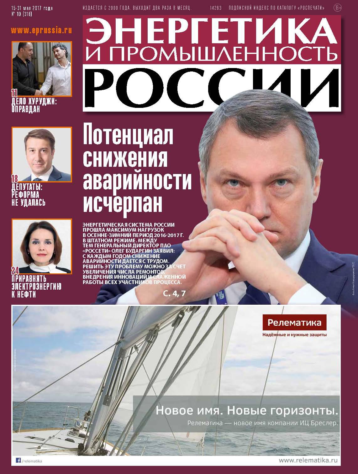 Отсутствует Энергетика и промышленность России №10 2017 отсутствует энергетика и промышленность россии 3 2013