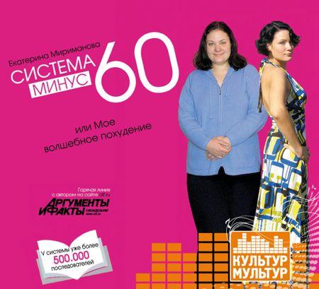 Екатерина Мириманова Система минус 60, или Мое волшебное похудение мириманова е система минус 60 как перестать бороться с лишним весом и наконец то похудеть