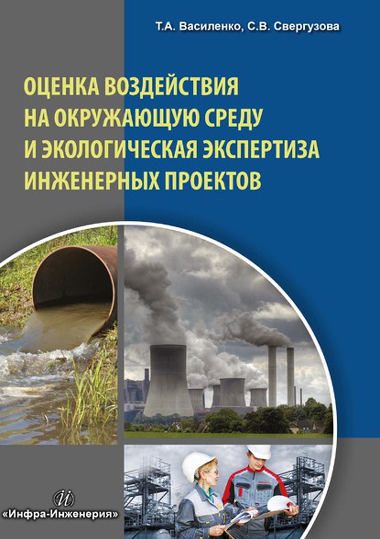 Татьяна Василенко Оценка воздействия на окружающую среду и экологическая экспертиза инженерных проектов е в нисковская о и литвинец оценка воздействия на окружающую среду и экологическая экспертиза учебно методический комплекс