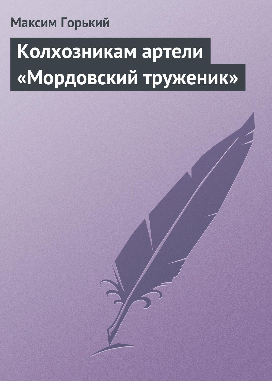 цена Максим Горький Колхозникам артели «Мордовский труженик» онлайн в 2017 году