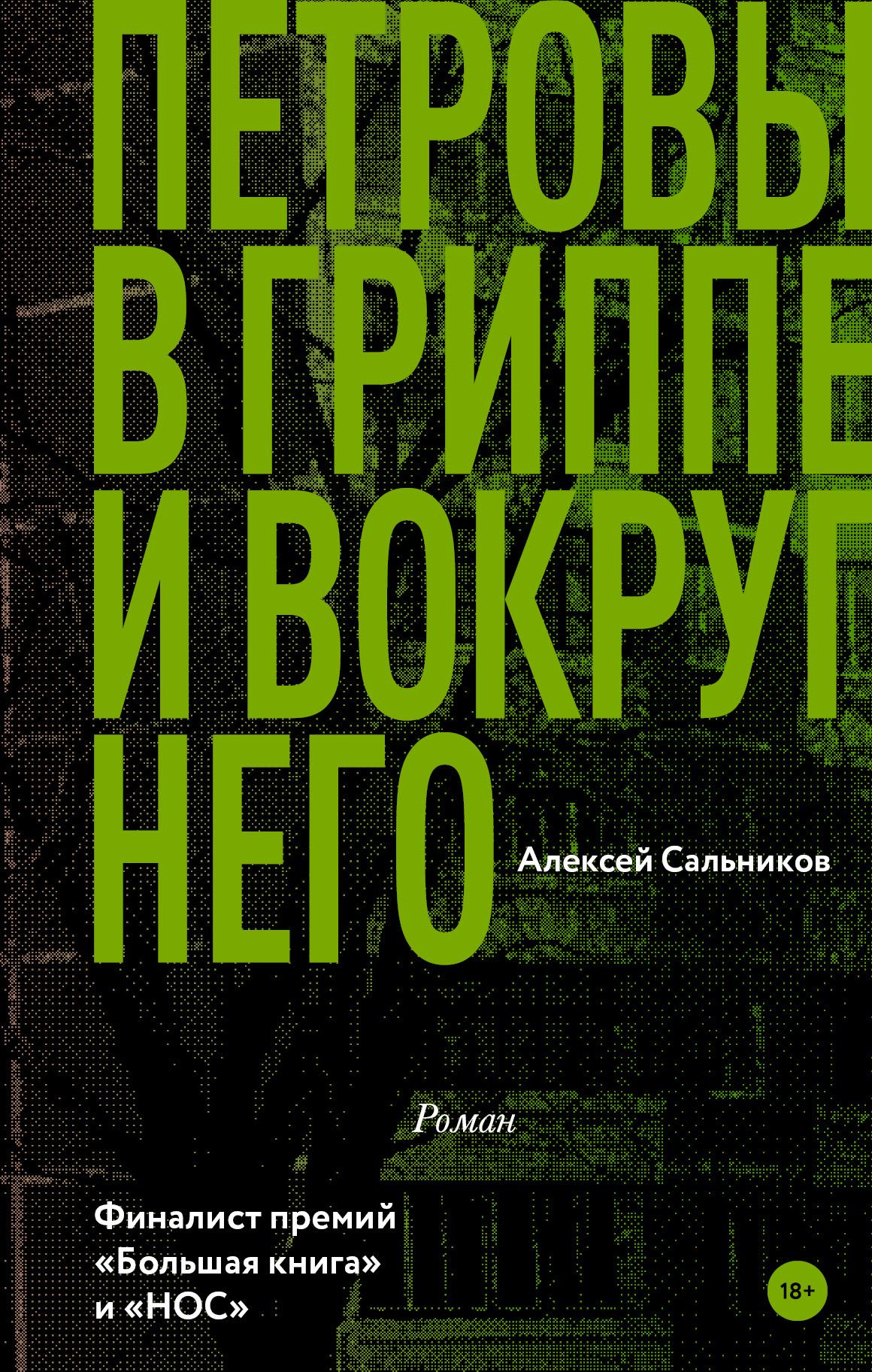 Алексей Сальников Петровы в гриппе и вокруг него