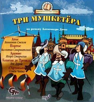 Александр Дюма Три мушкетера (спектакль для детей) н л векшин три с половиной мушкетера сборник