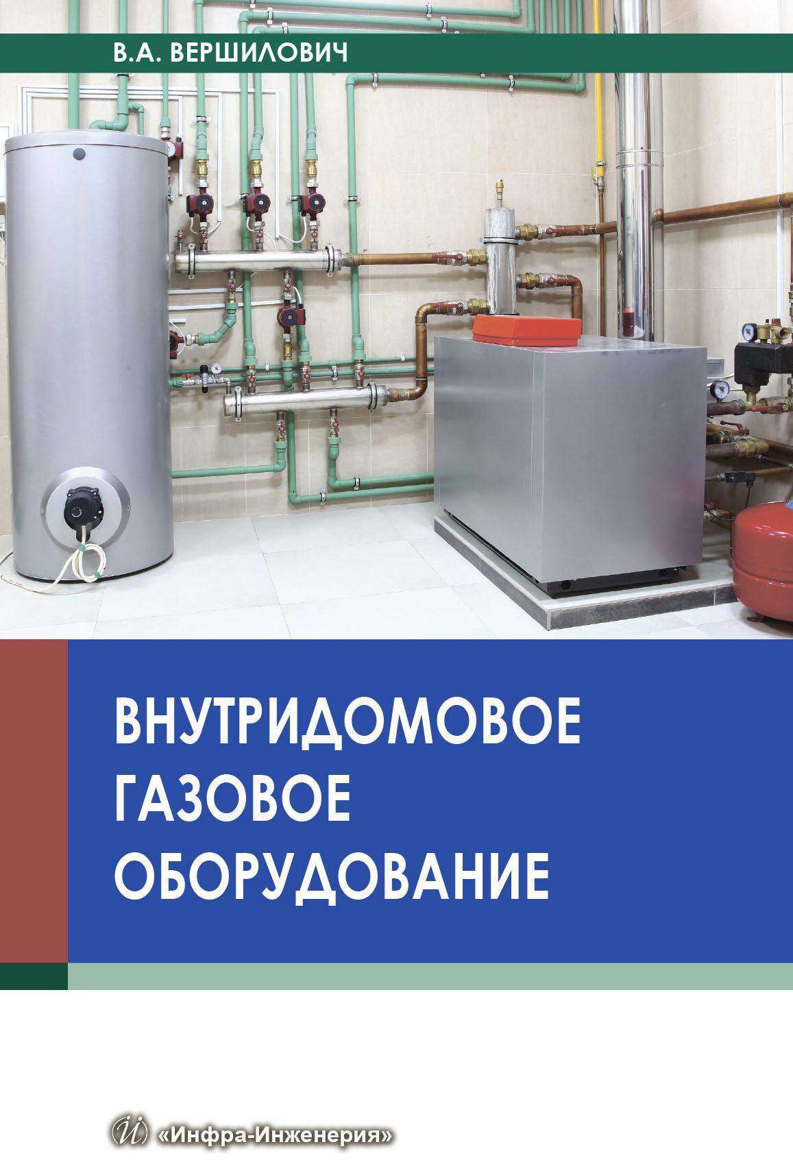 В. А. Вершилович Внутридомовое газовое оборудование аксессуары для газового оборудования coleman для sportster
