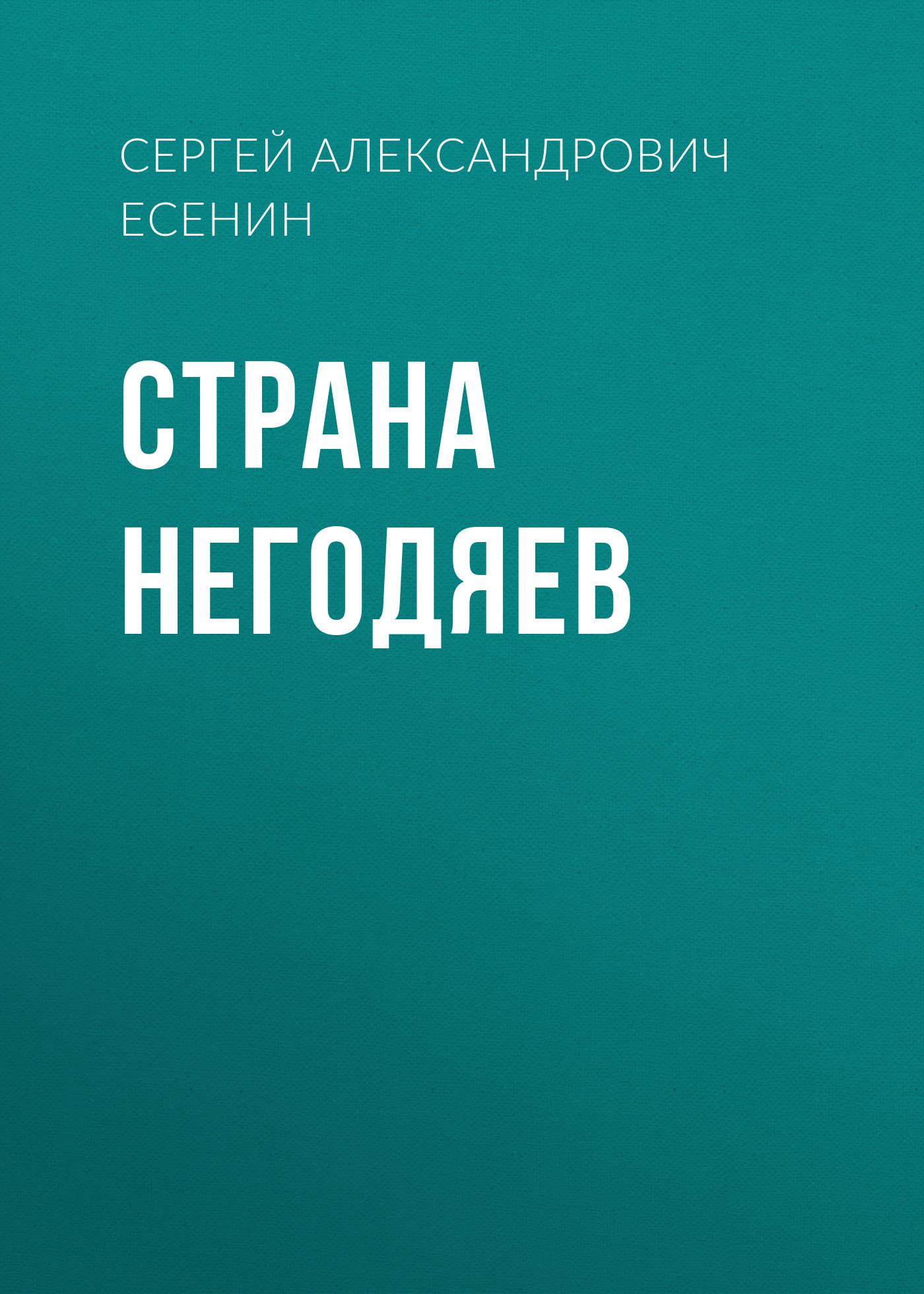 Сергей Есенин Страна негодяев
