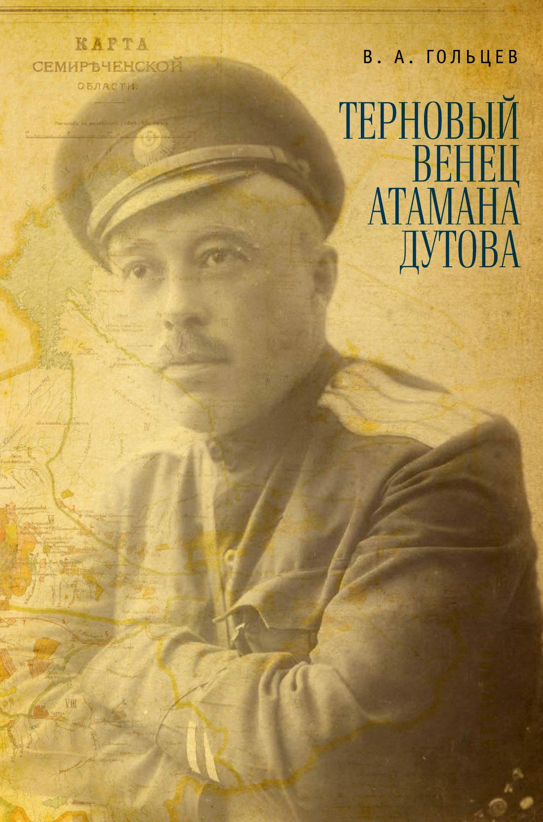 Вадим Гольцев Терновый венец атамана Дутова семечки от атамана станичные 300 г