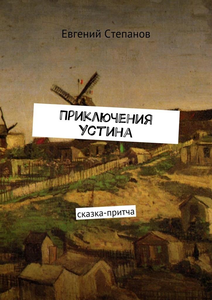 Евгений Степанов Приключения Устина. Сказка-притча сказка о том как ёжик варенье варил