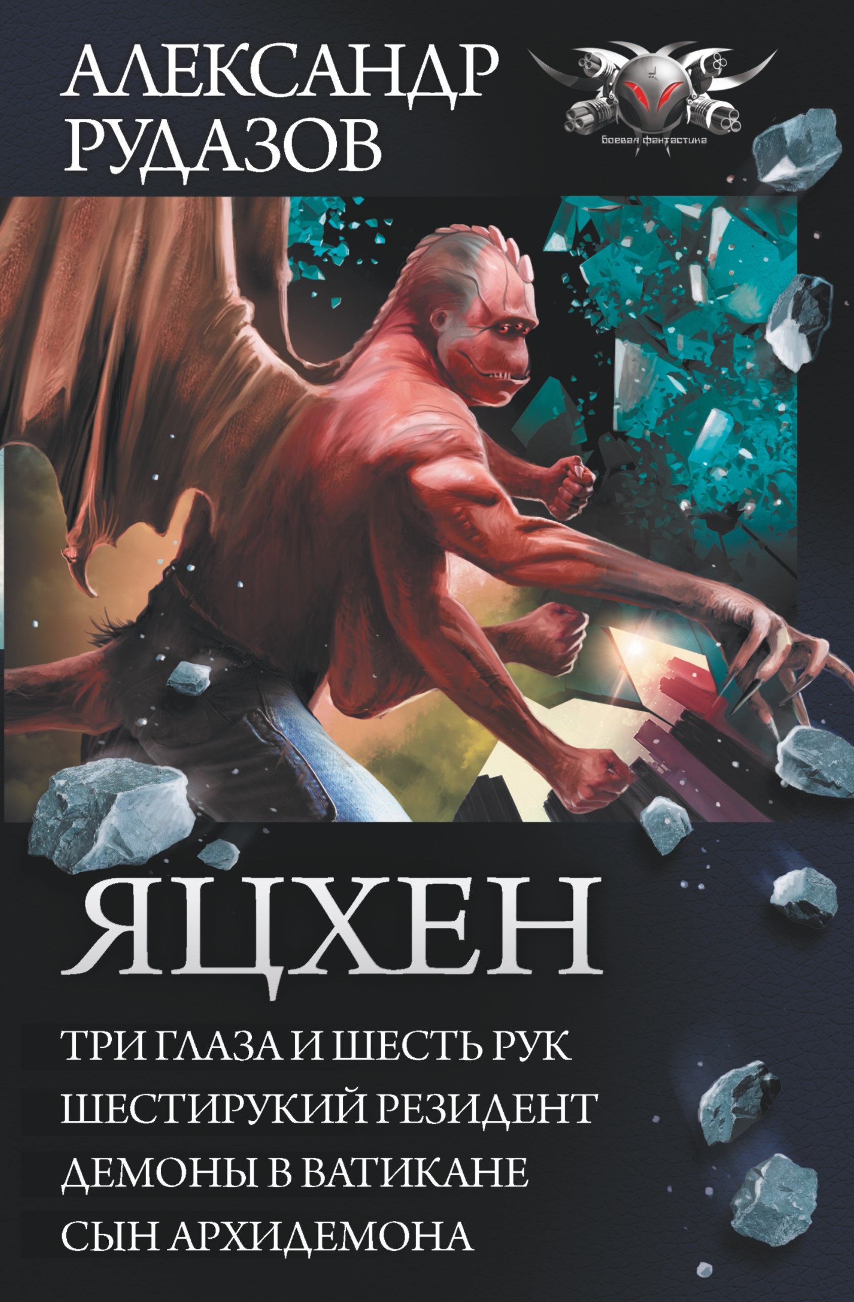Александр Рудазов Яцхен: Три глаза и шесть рук. Шестирукий резидент. Демоны в Ватикане. Сын архидемона а в рудазов яцхен