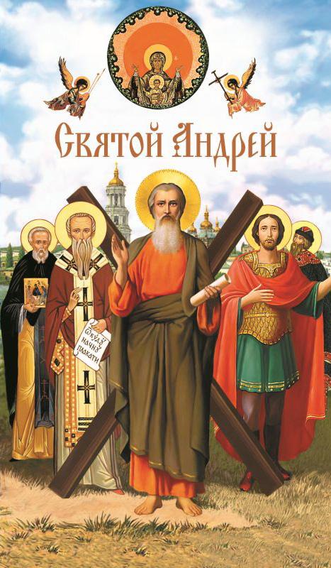 Фото - Отсутствует Святой Андрей альбина лобанова святой андрей