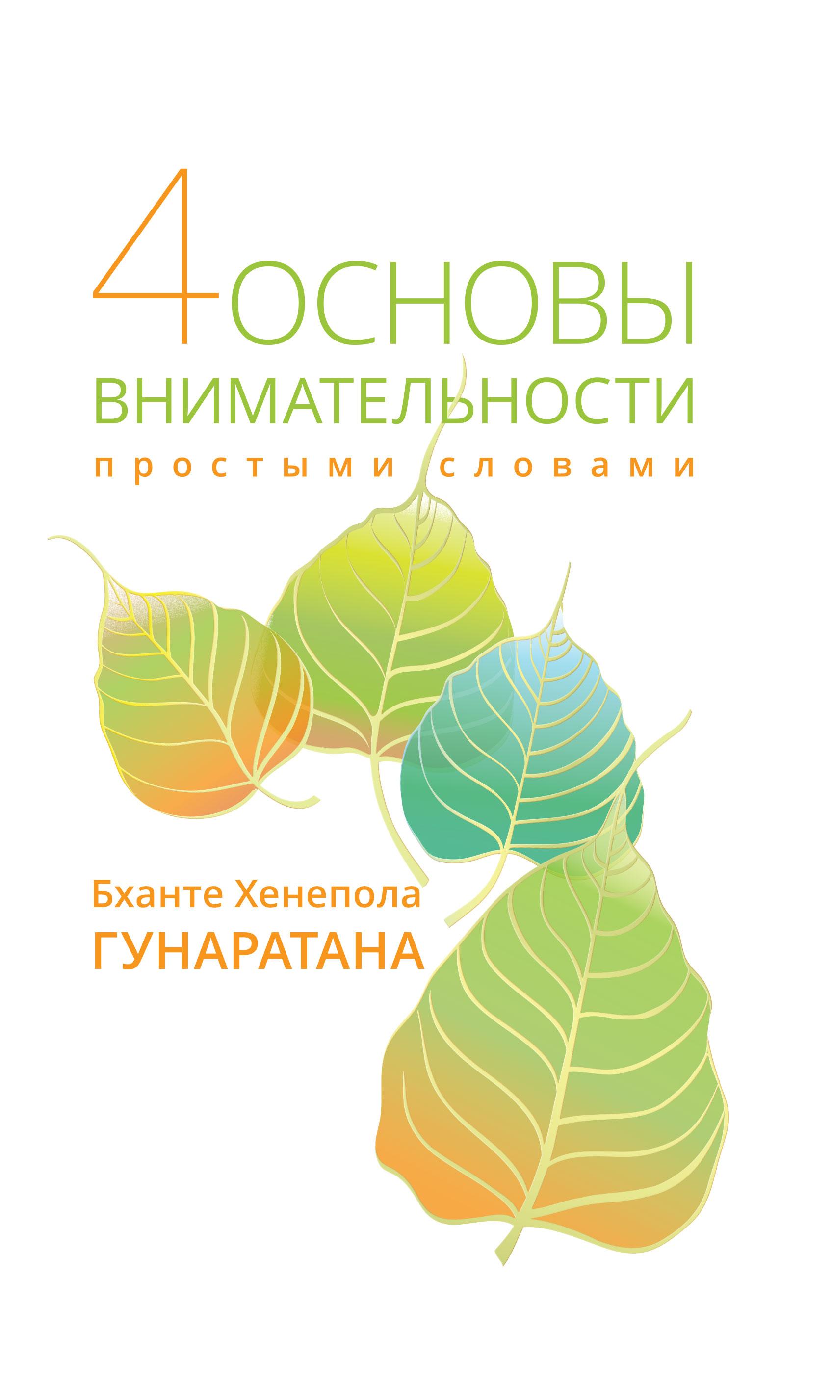 Бханте Хенепола Гунаратана, Ольга Турухина «Четыре основы внимательности простыми словами»