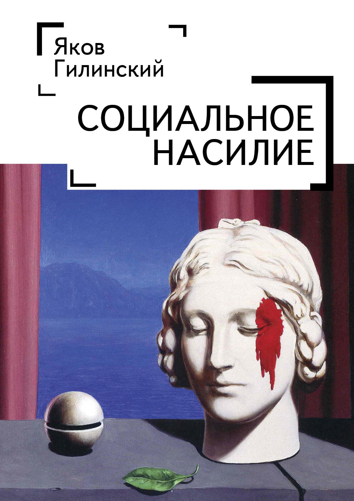 Я. И. Гилинский Социальное насилие екатерина самойлова насилие социально правовые этюды