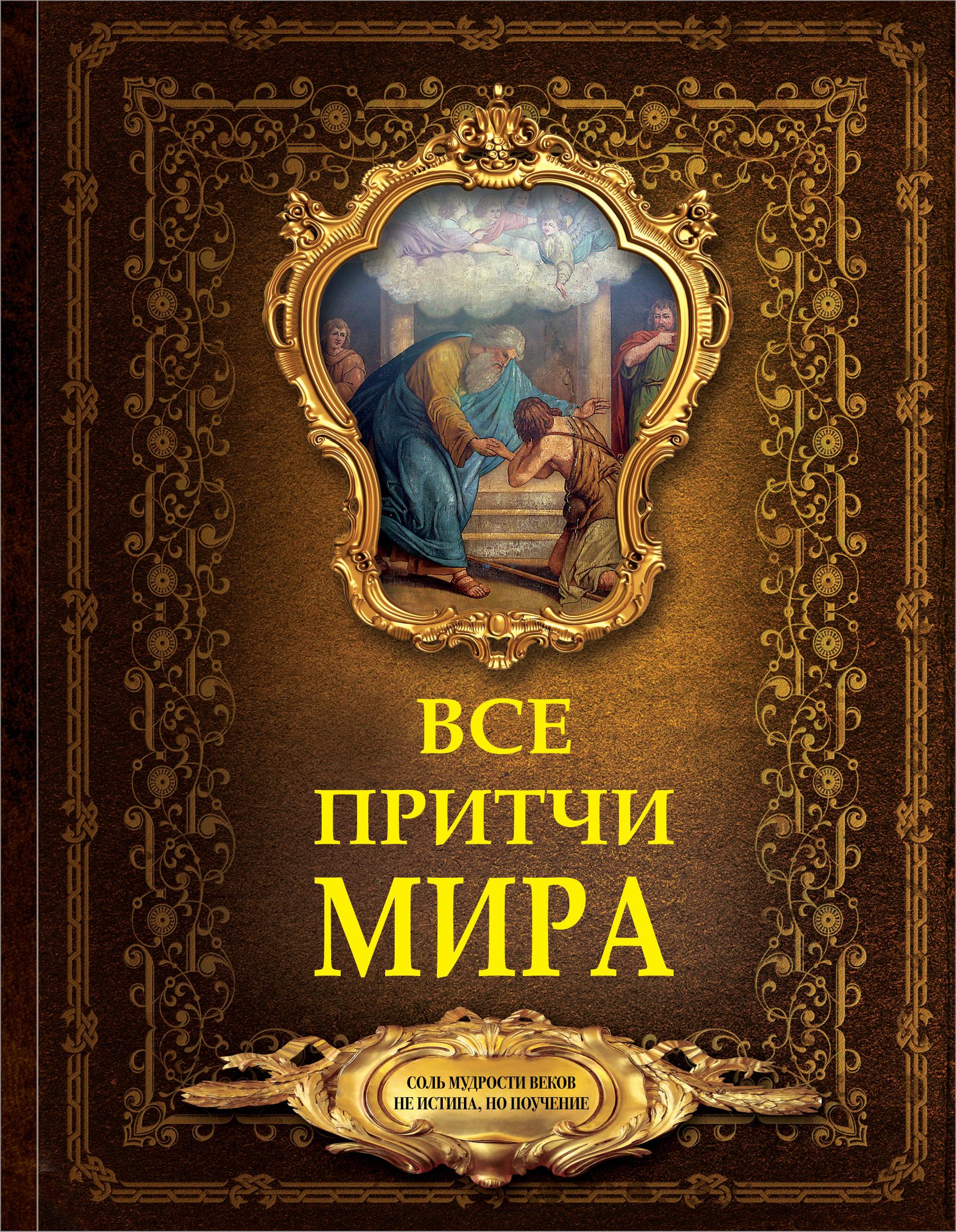 Сборник Все притчи мира cd аудиокнига притчи народов мира дзенские притчи mp3