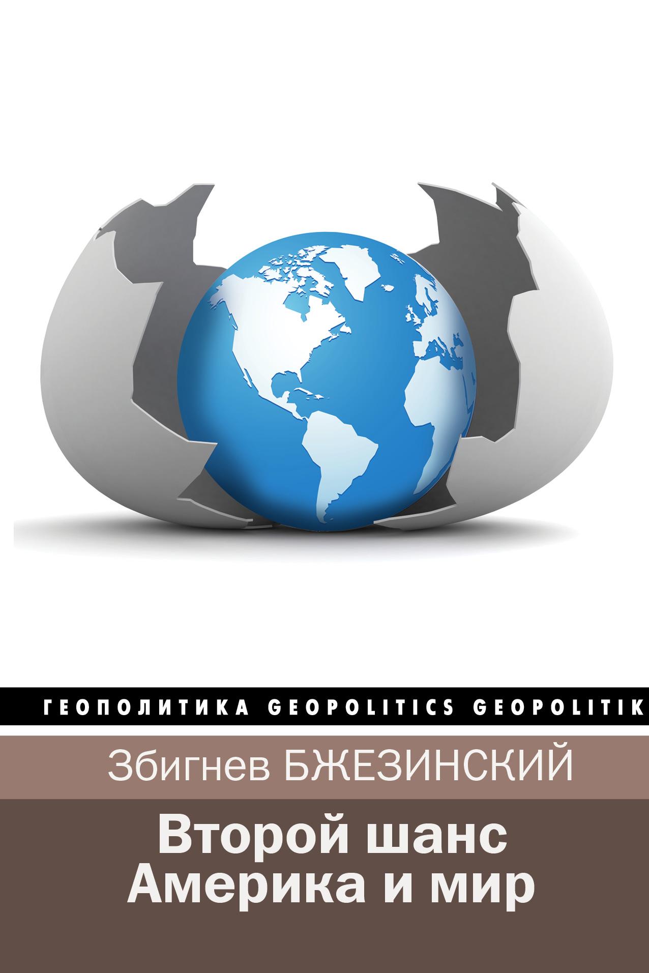 Збигнев Бжезинский Второй шанс. Америка и мир (сборник) книги эксмо збигнев бжезинский украинский шанс для россии